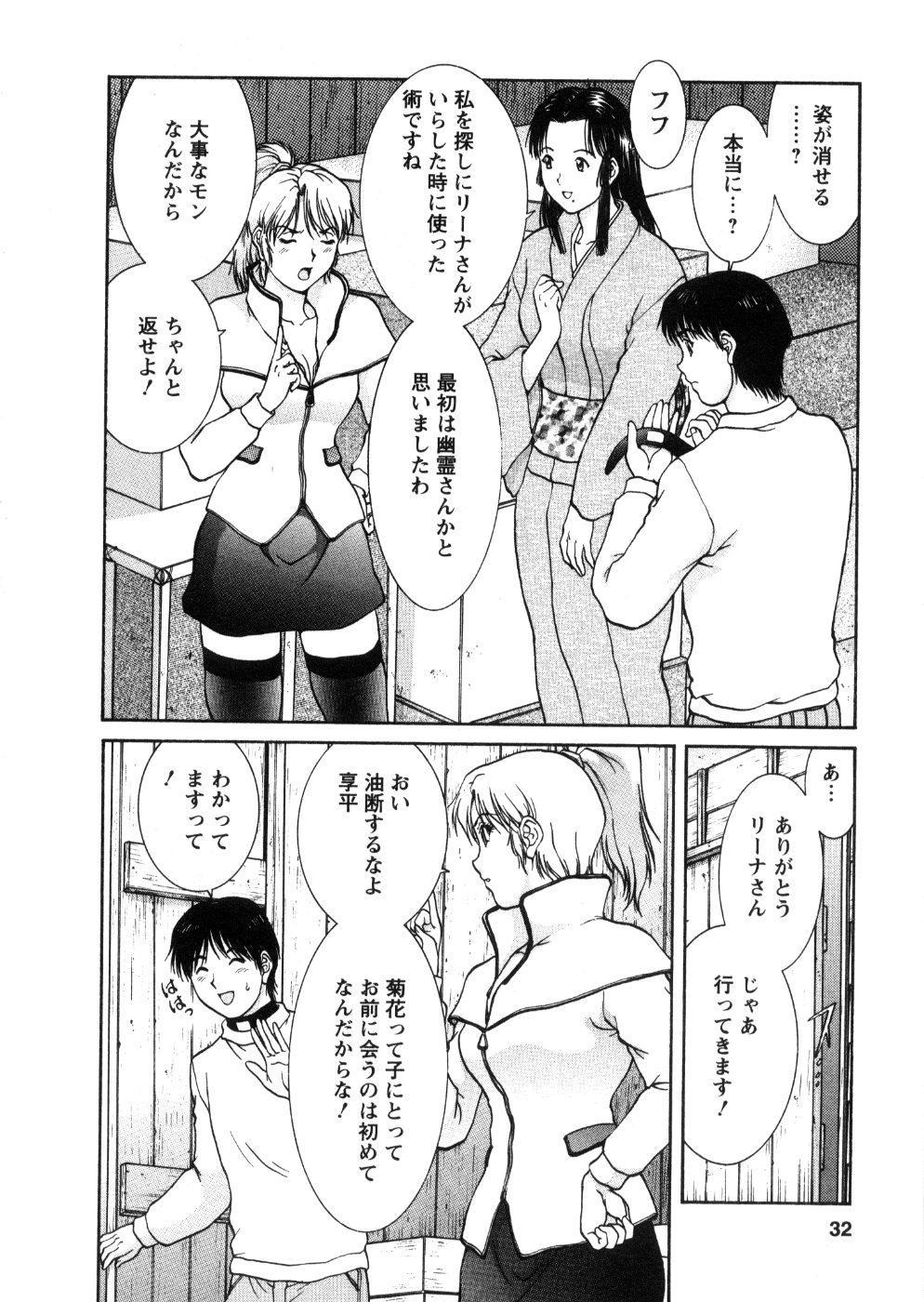 Oneechan-tachi ga Yatte Kuru 03 33