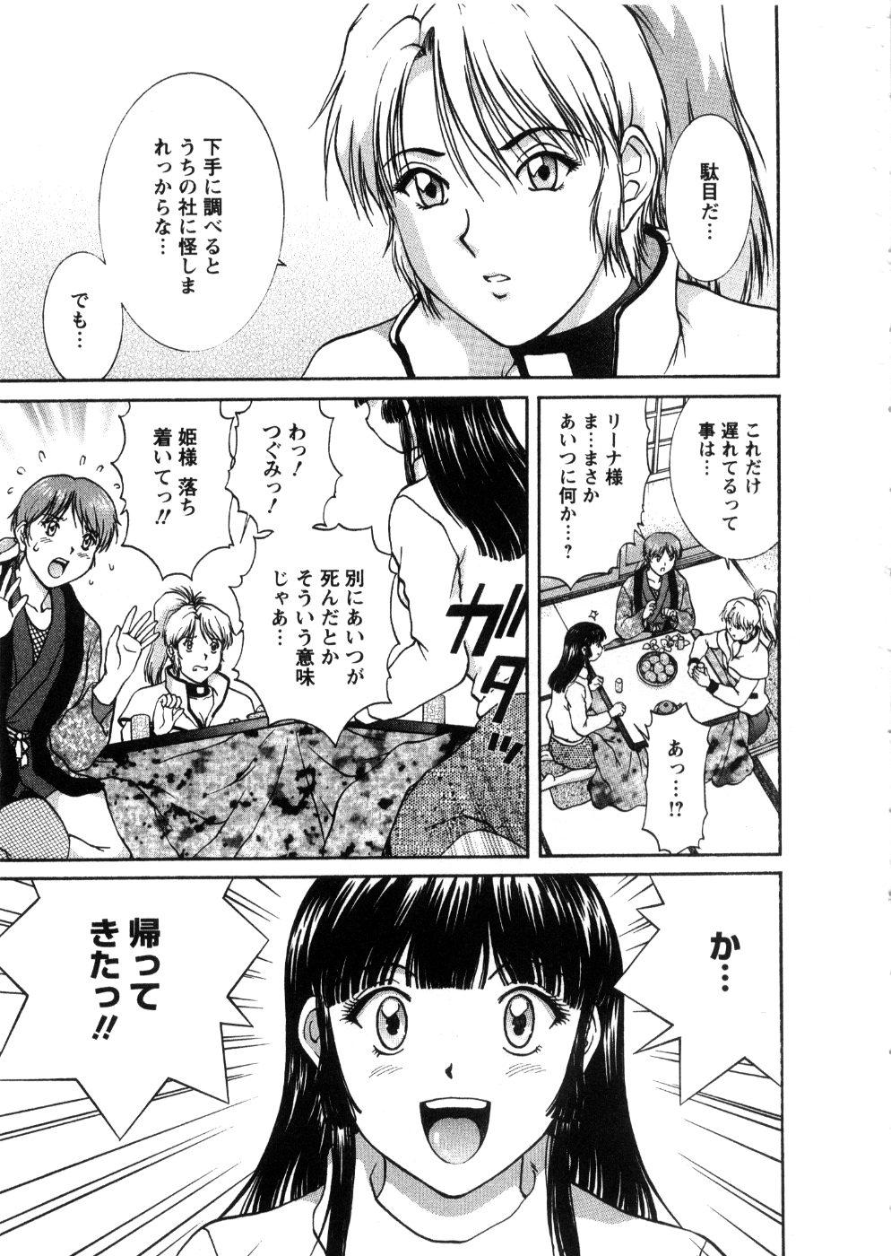 Oneechan-tachi ga Yatte Kuru 03 50