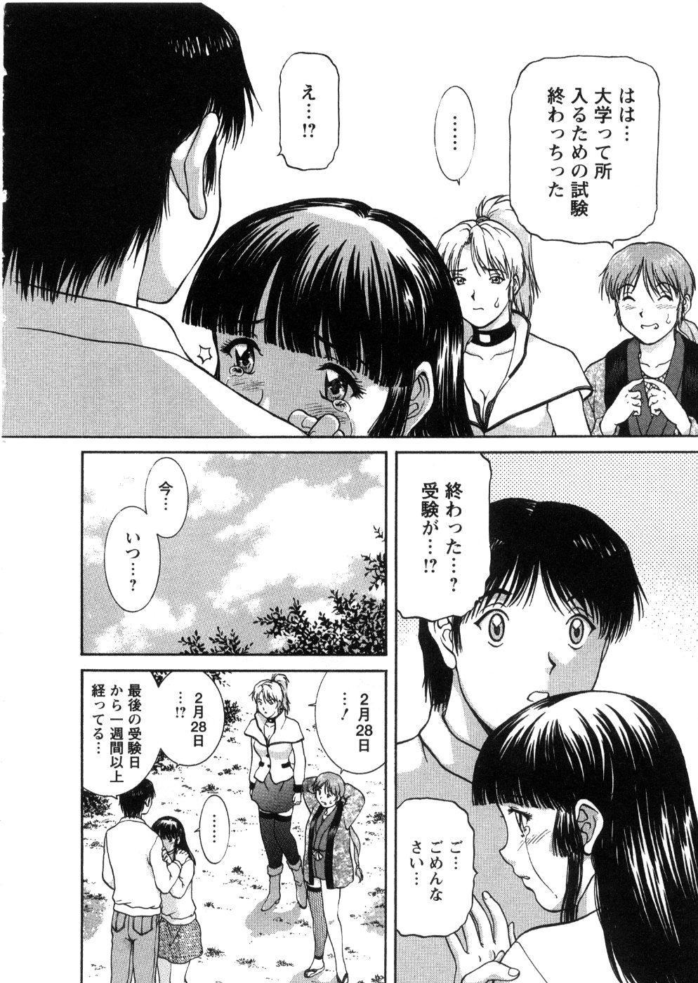 Oneechan-tachi ga Yatte Kuru 03 53