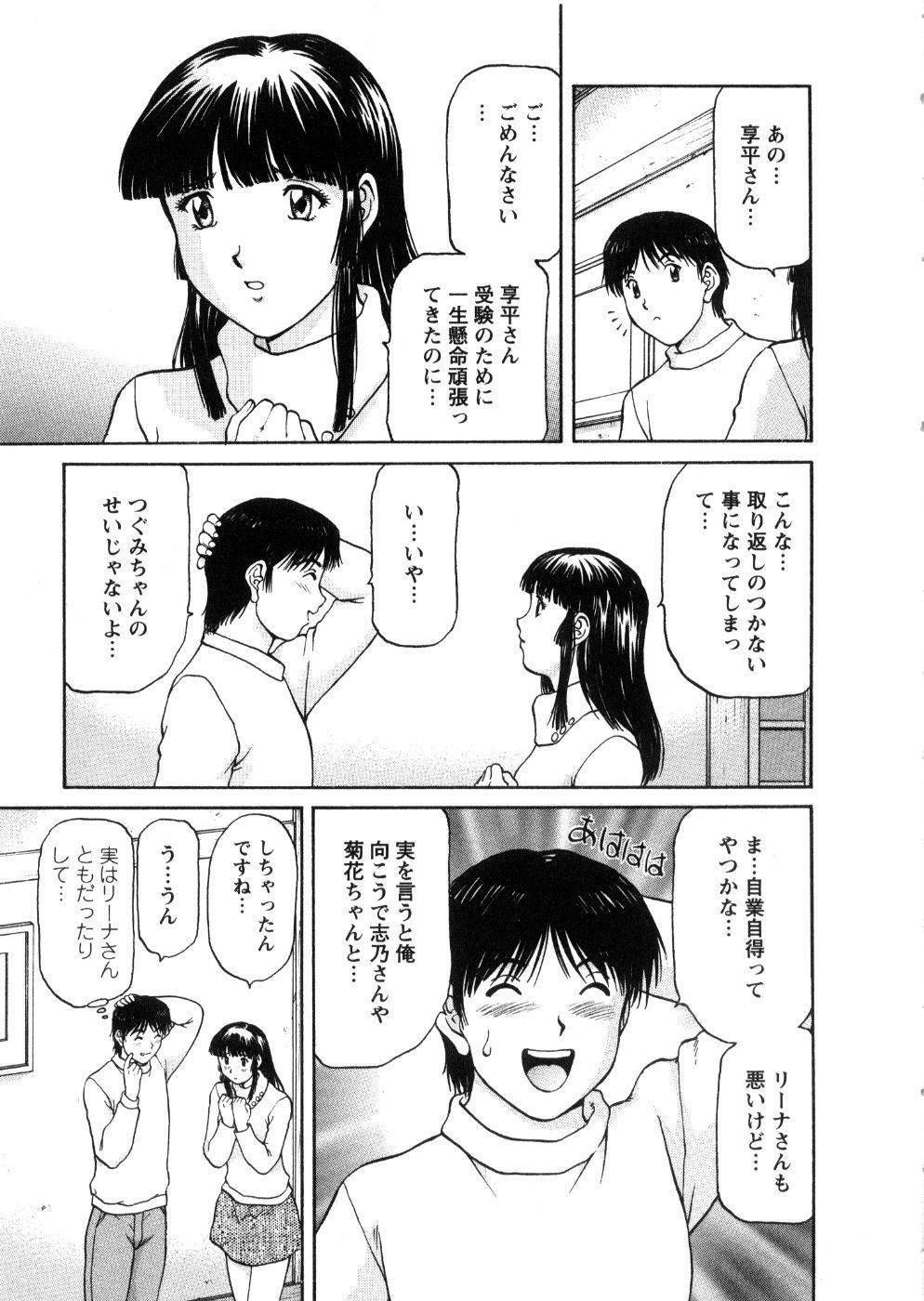 Oneechan-tachi ga Yatte Kuru 03 58