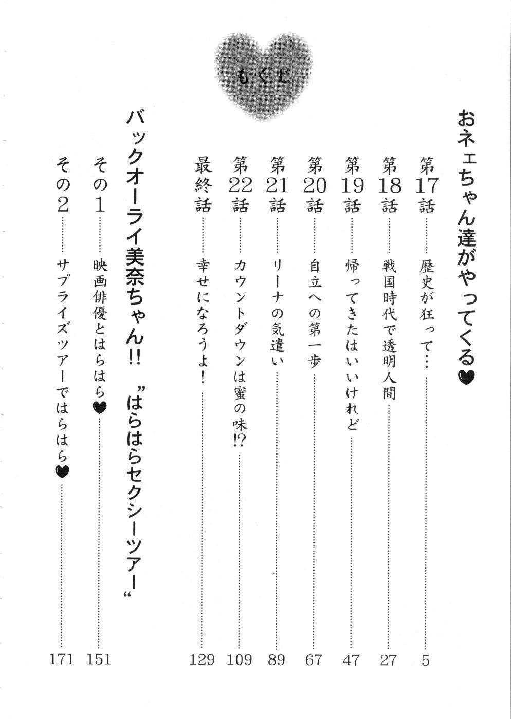 Oneechan-tachi ga Yatte Kuru 03 5