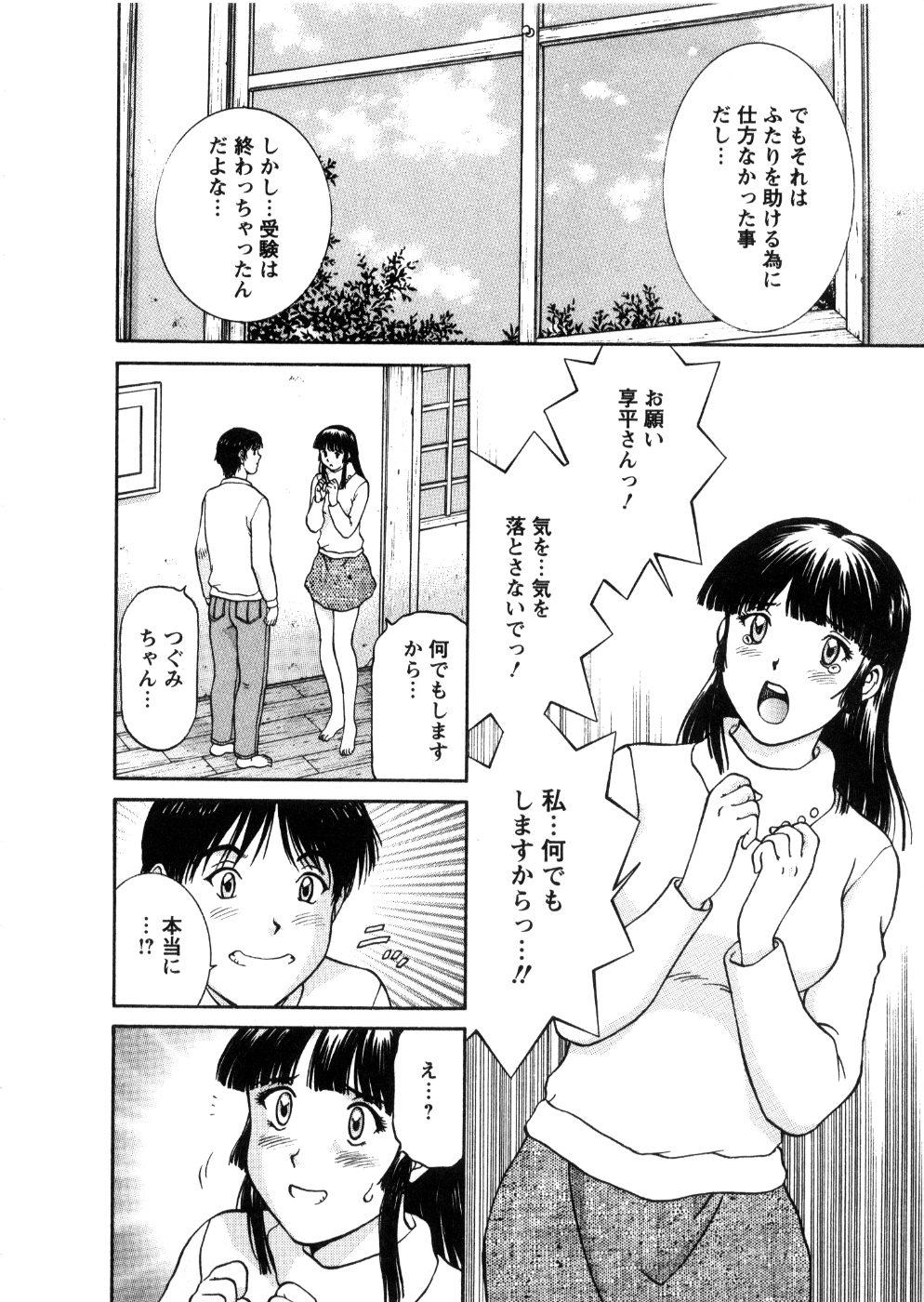 Oneechan-tachi ga Yatte Kuru 03 59