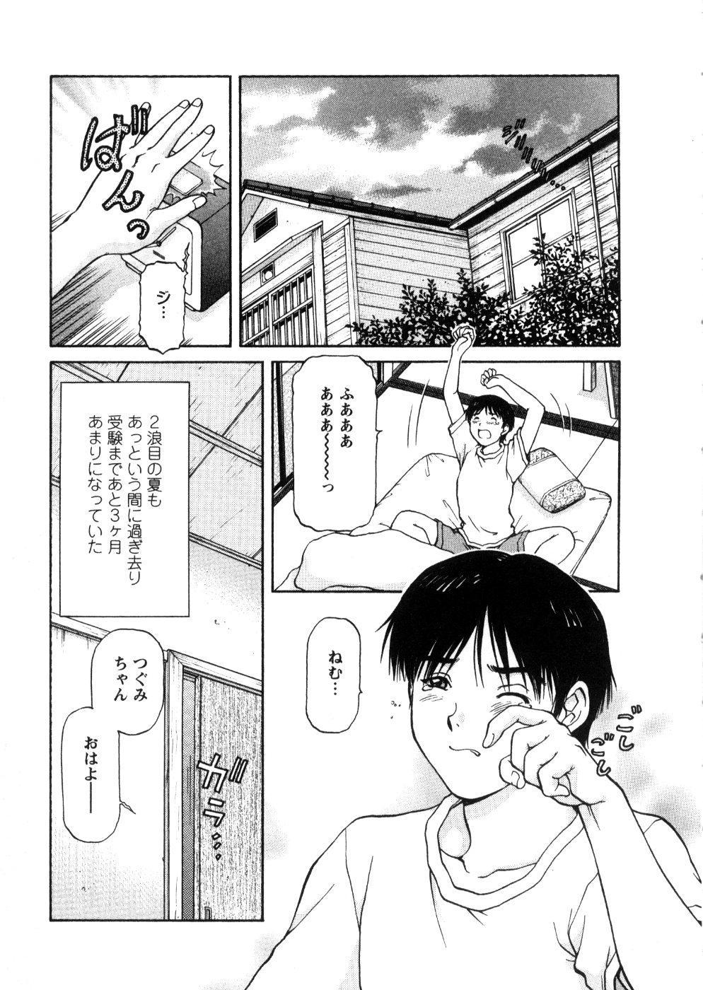 Oneechan-tachi ga Yatte Kuru 03 70
