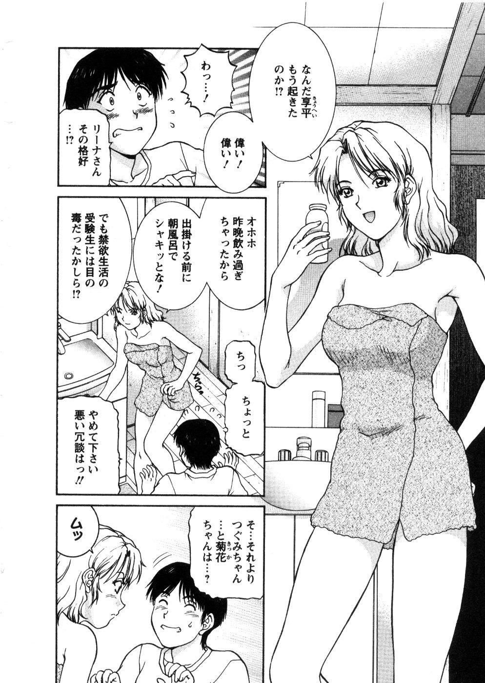 Oneechan-tachi ga Yatte Kuru 03 71