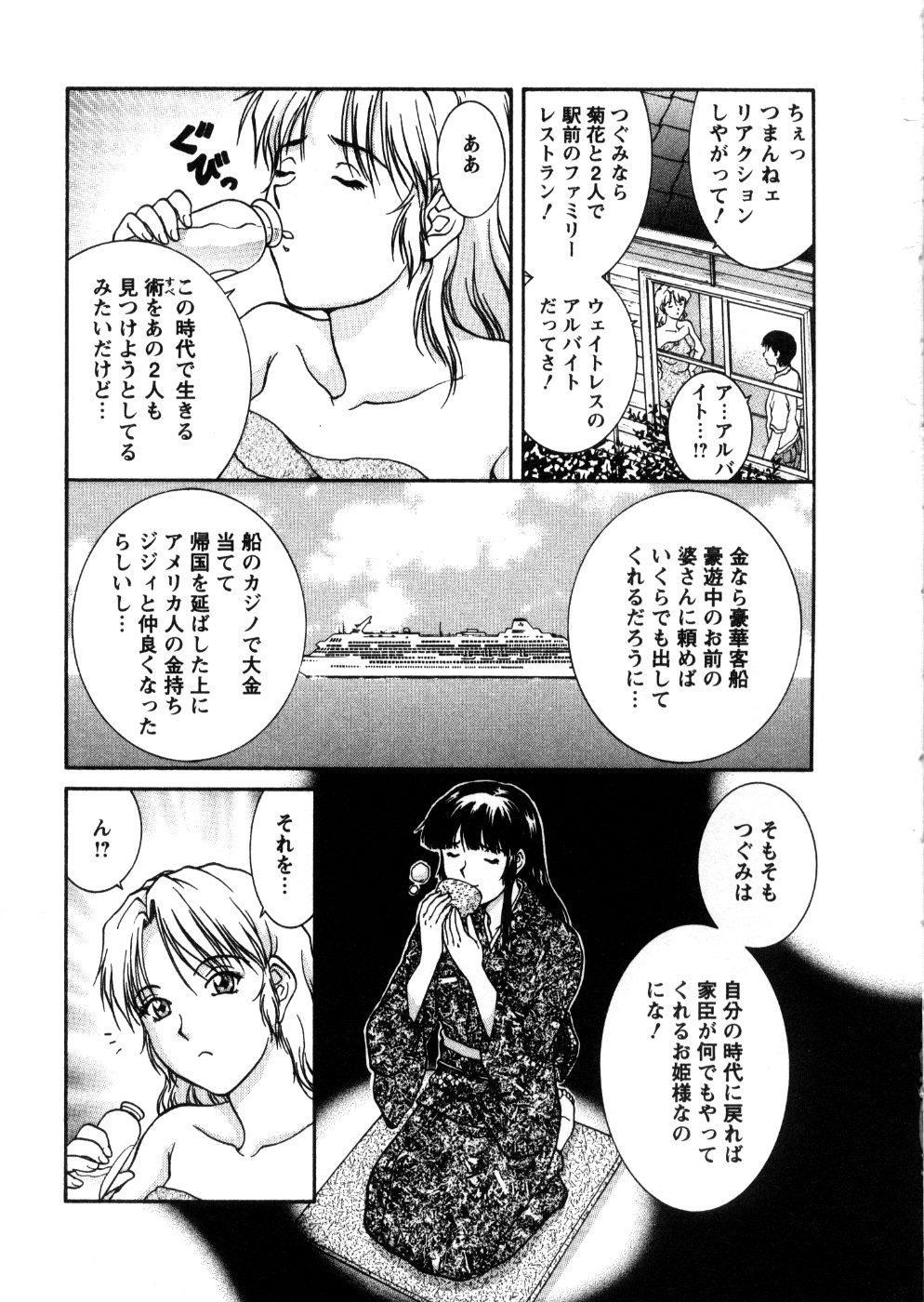 Oneechan-tachi ga Yatte Kuru 03 72