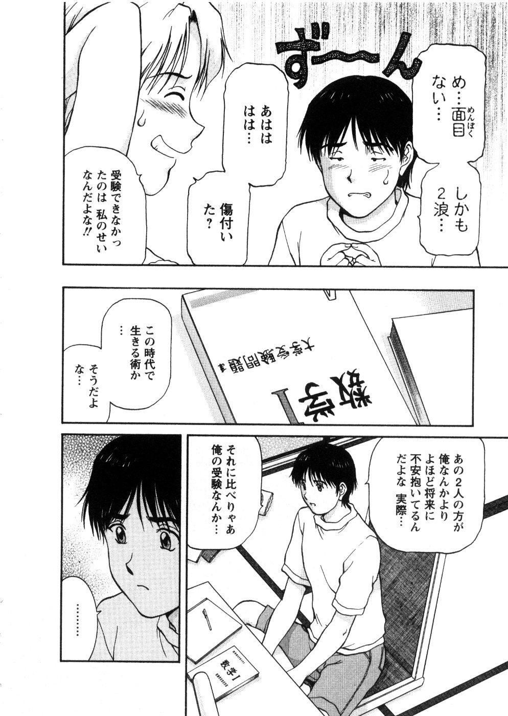 Oneechan-tachi ga Yatte Kuru 03 73