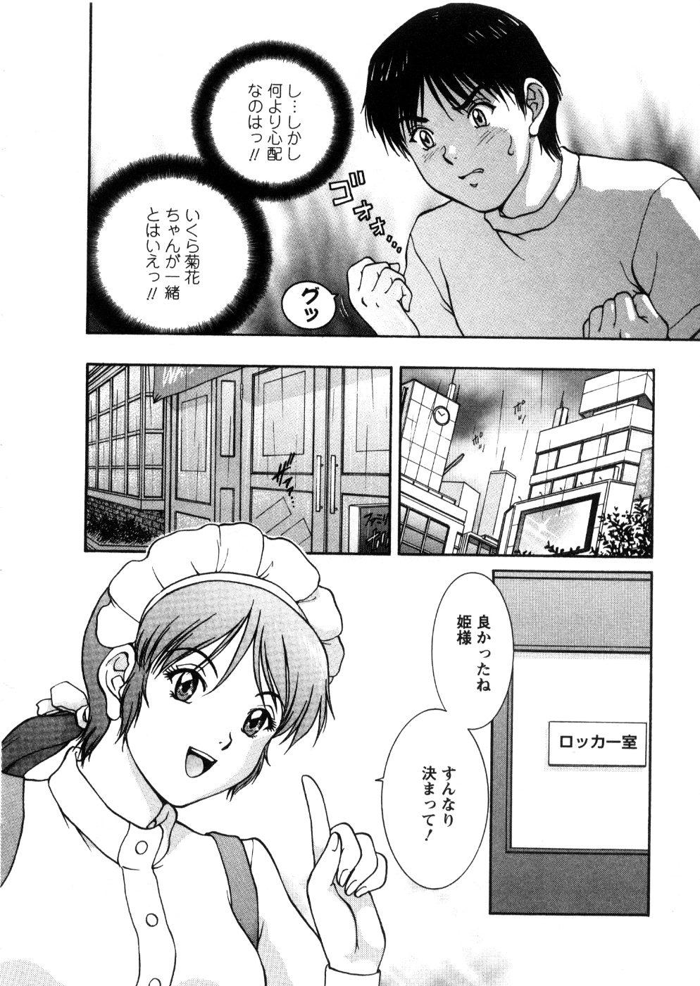 Oneechan-tachi ga Yatte Kuru 03 75