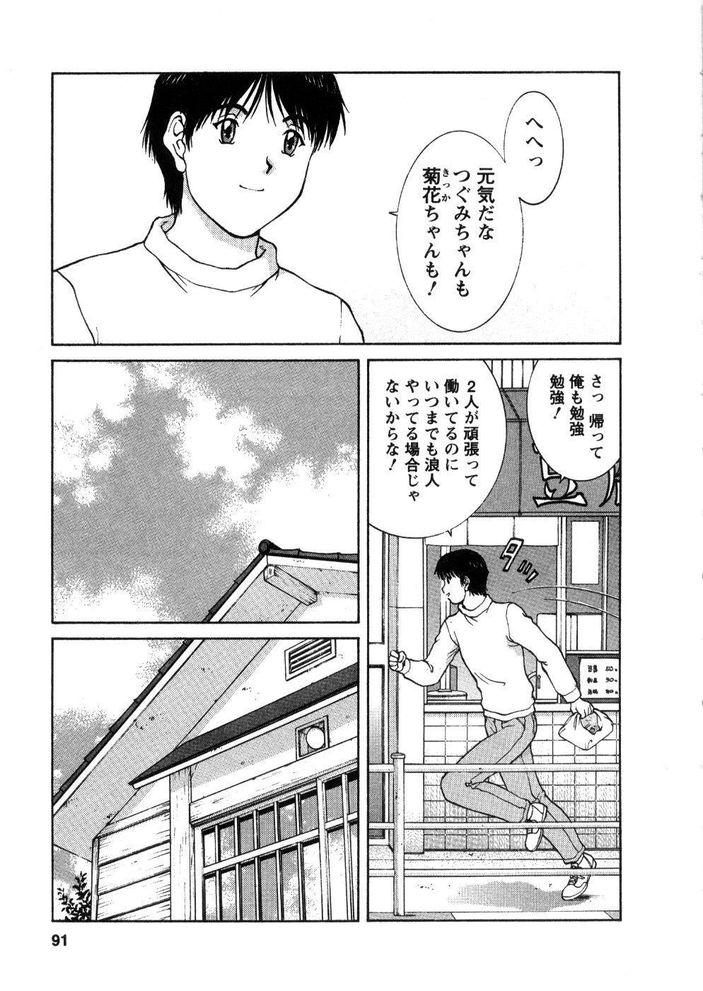 Oneechan-tachi ga Yatte Kuru 03 92