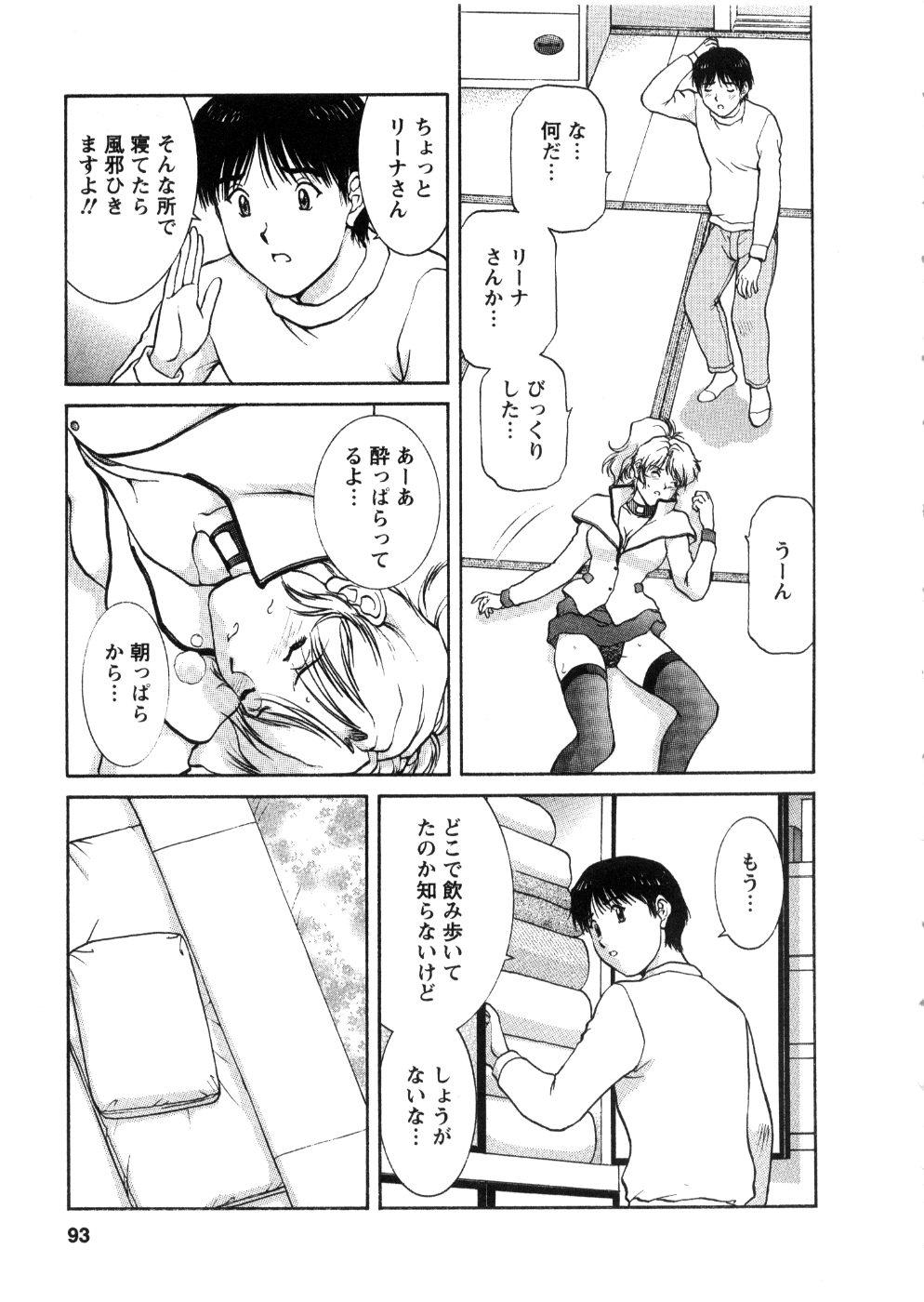 Oneechan-tachi ga Yatte Kuru 03 94