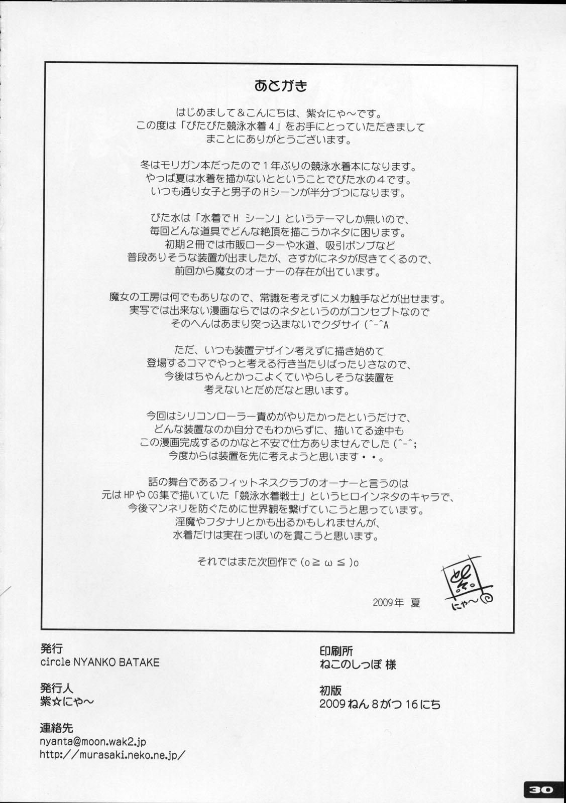 Pitapita Kyouei Mizugi 4 28