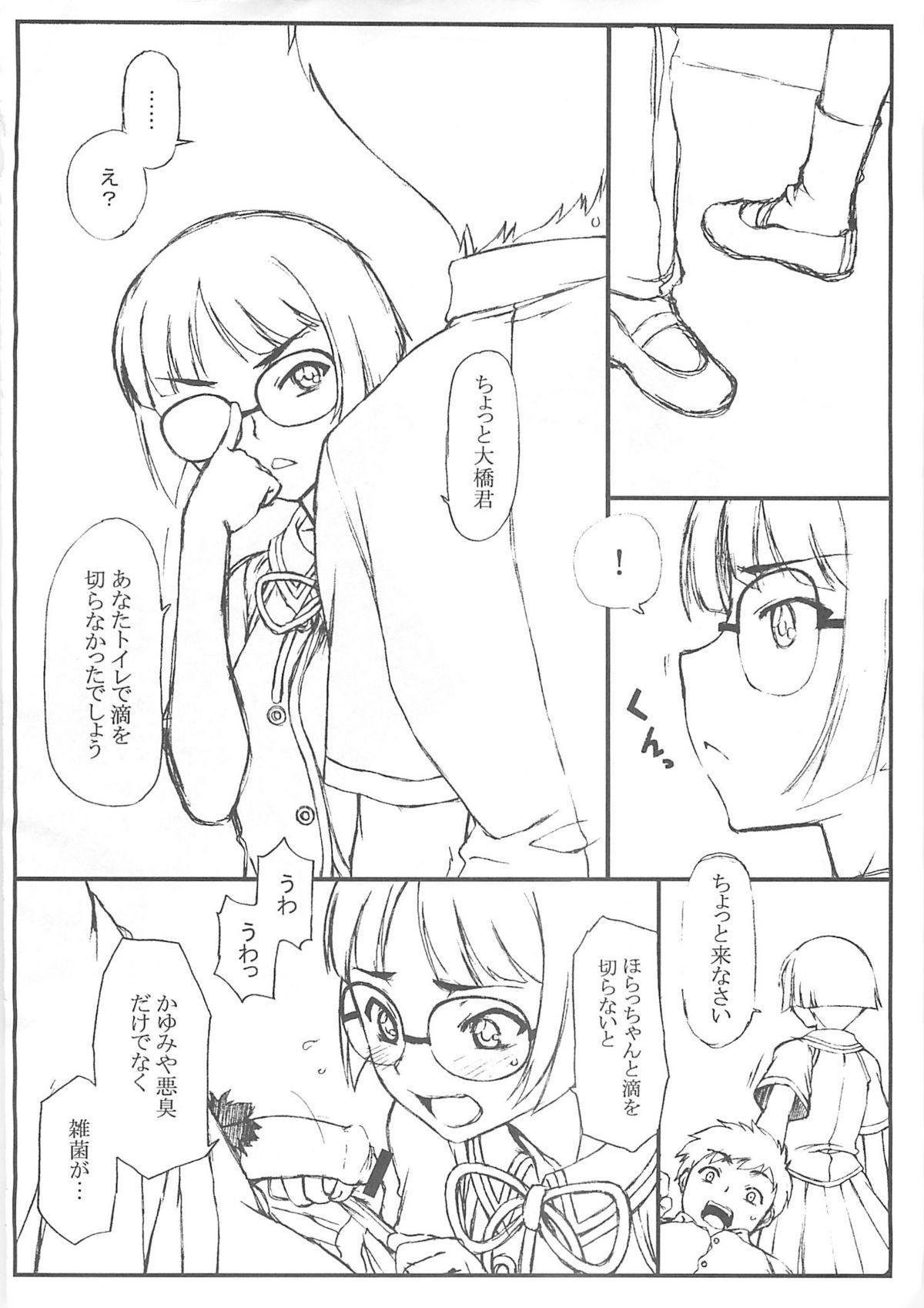 Copy Shi Daioujou. 2