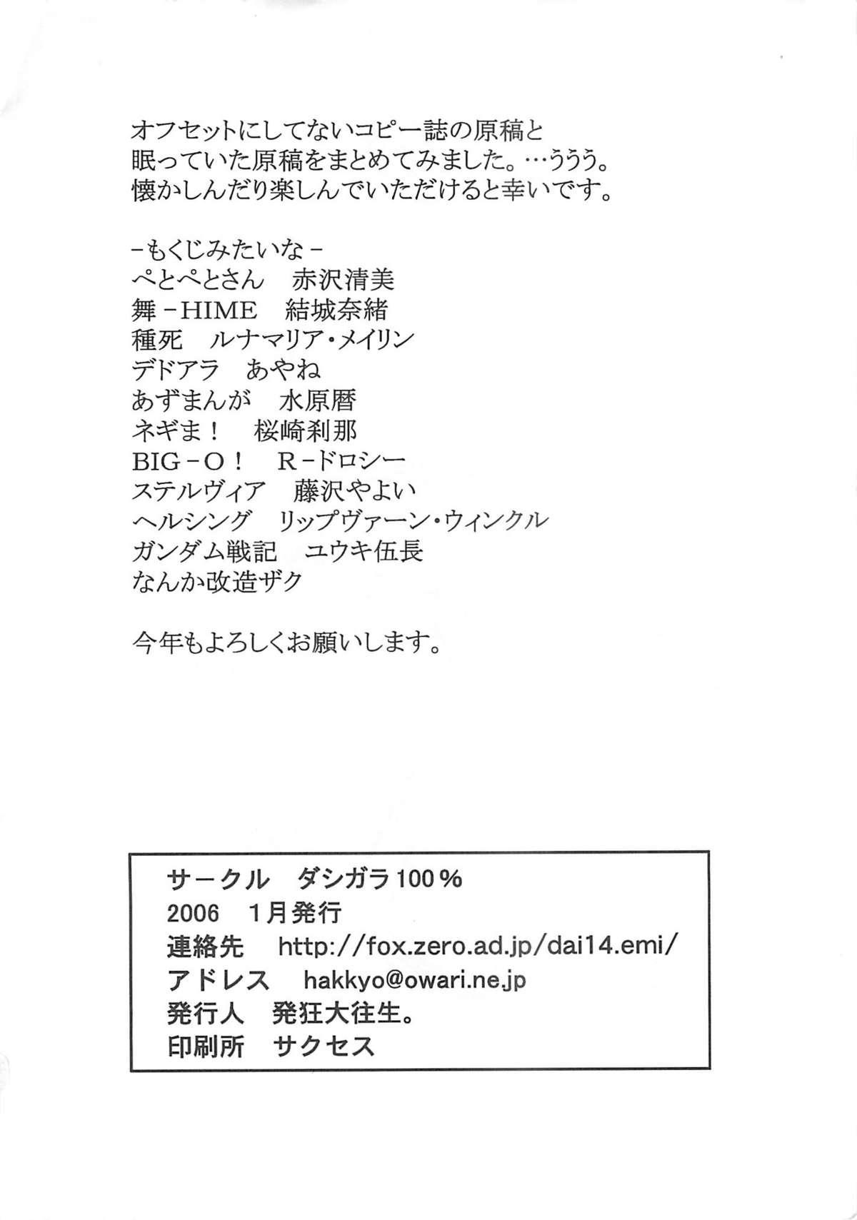 Copy Shi Daioujou. 32