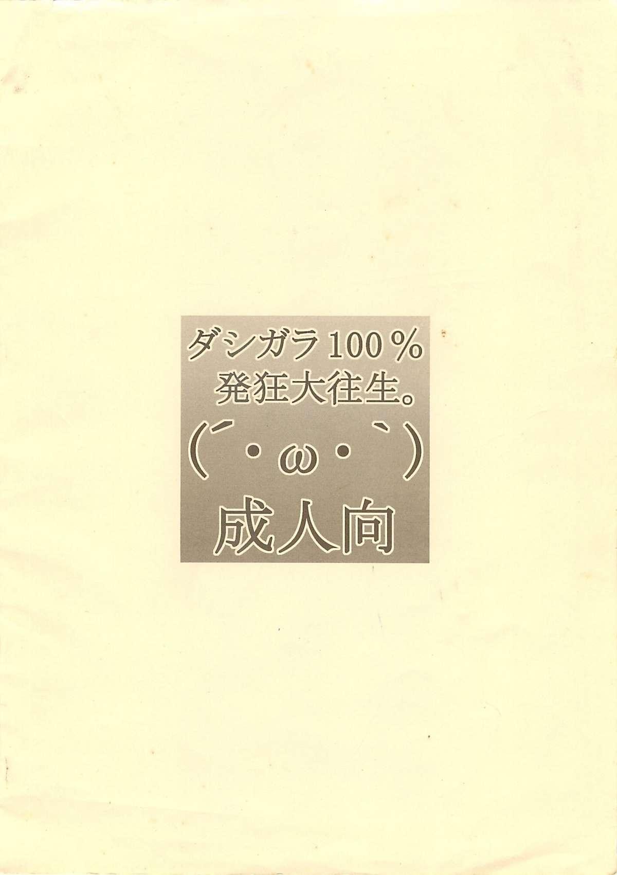 Copy Shi Daioujou. 33