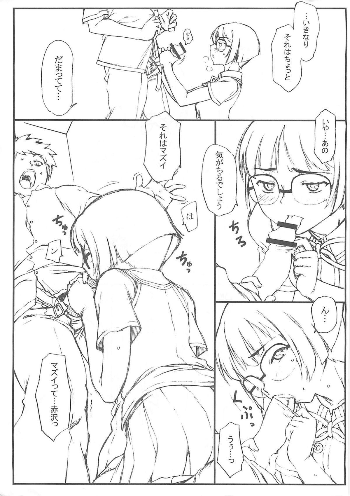 Copy Shi Daioujou. 3