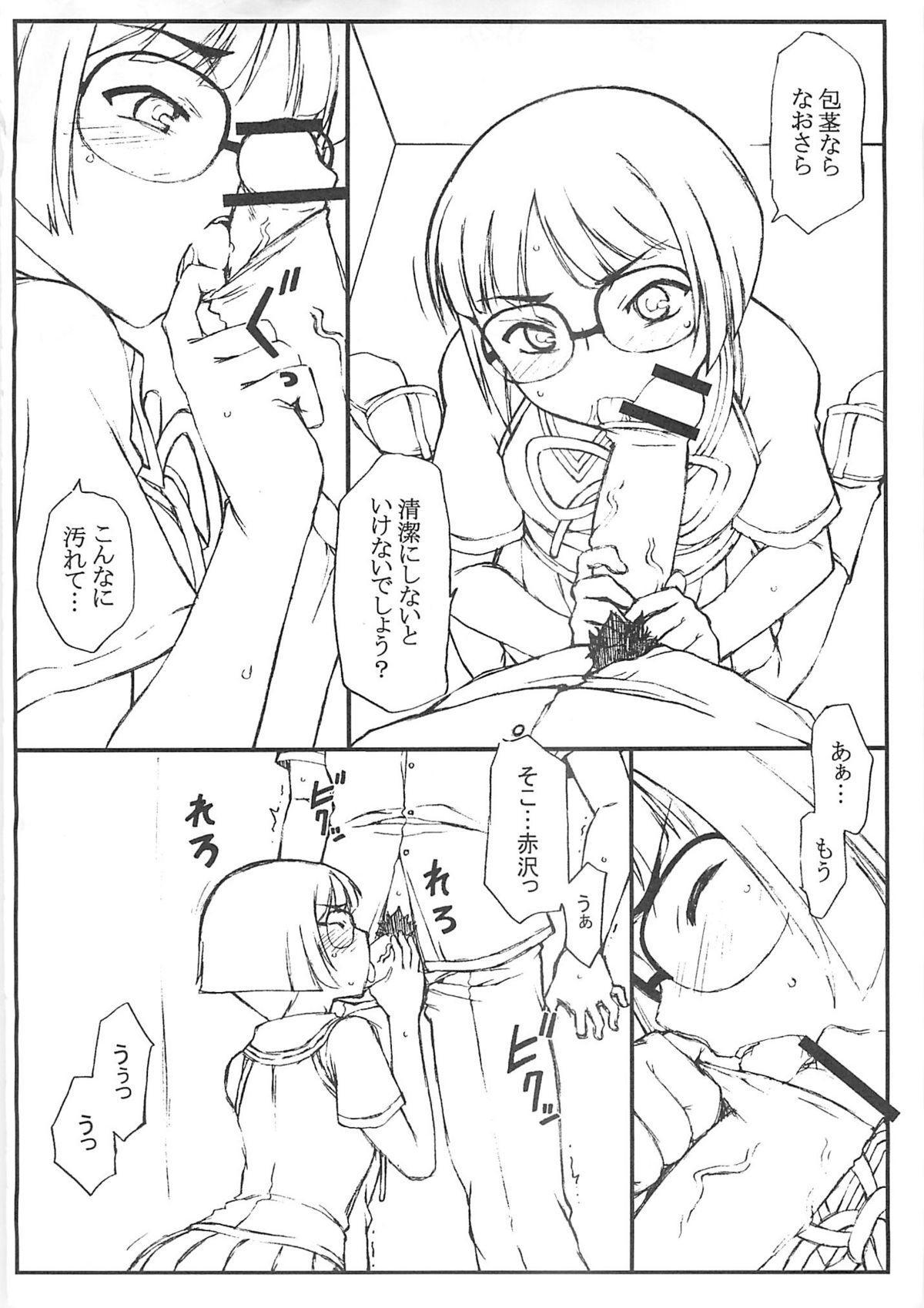 Copy Shi Daioujou. 4