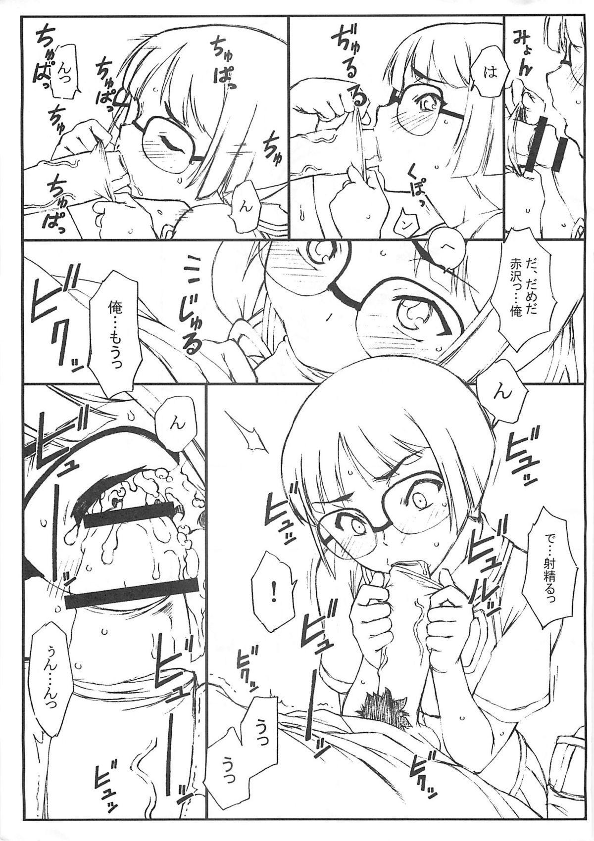 Copy Shi Daioujou. 5