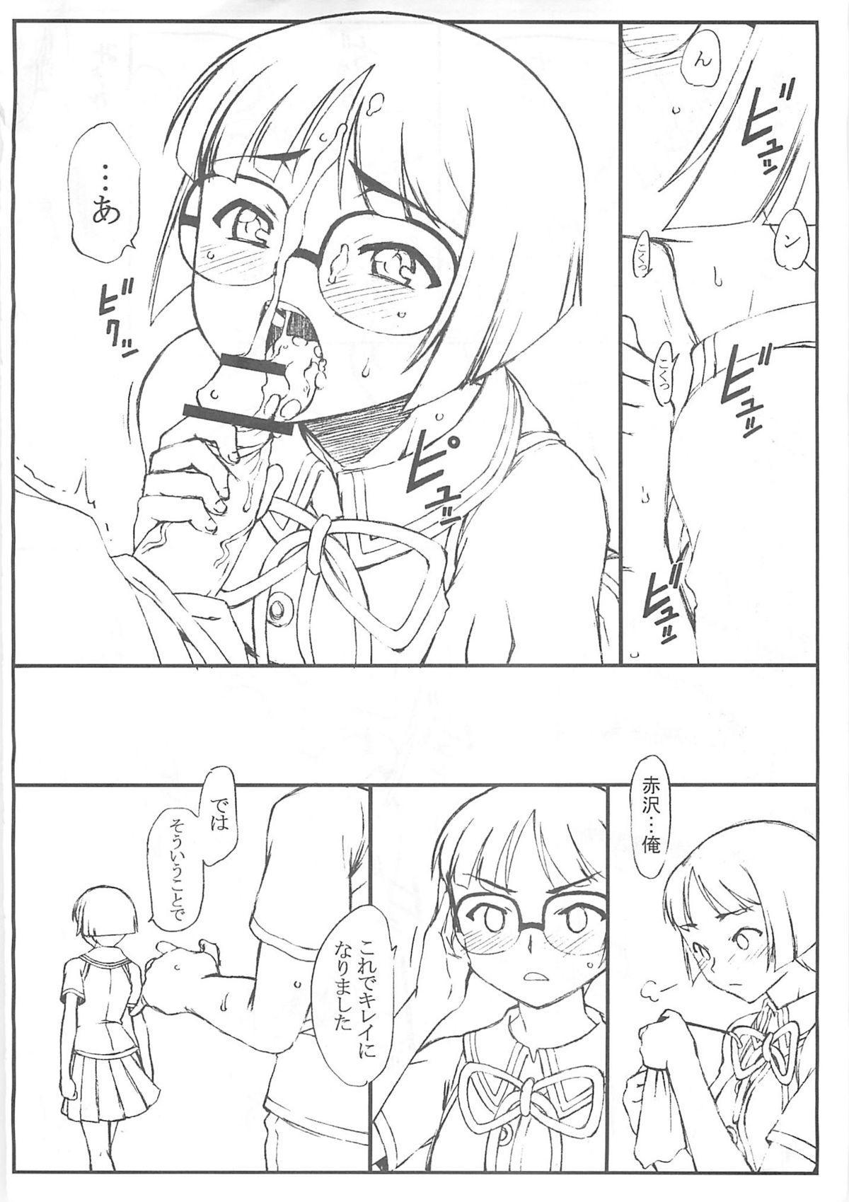 Copy Shi Daioujou. 6