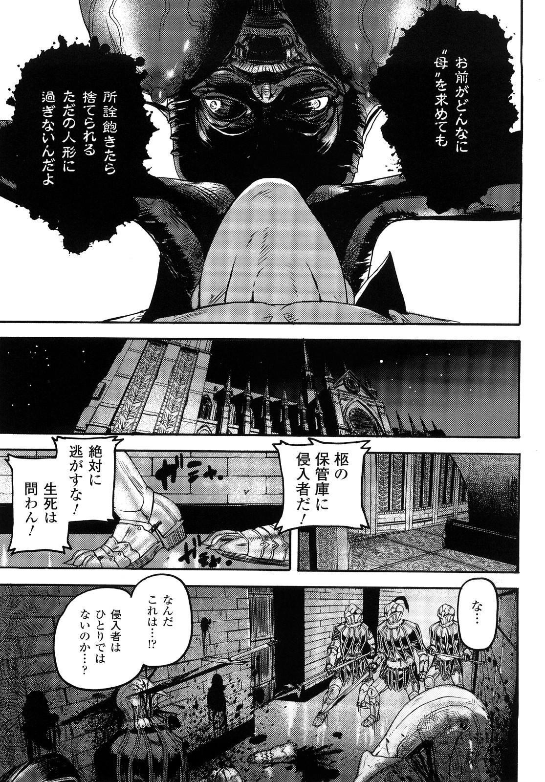 Cerberum no Hitsugi Haitoku no Hanmegami - The Coffin of Cerebrum Immoral Demivenus 103