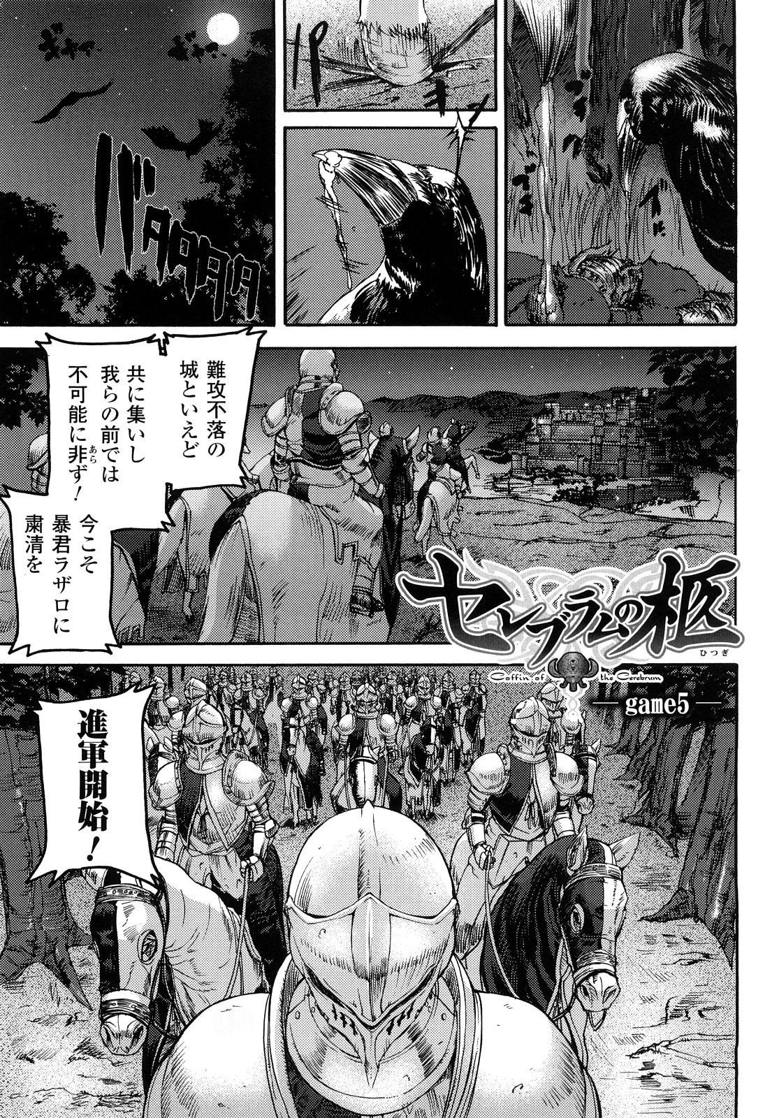 Cerberum no Hitsugi Haitoku no Hanmegami - The Coffin of Cerebrum Immoral Demivenus 105