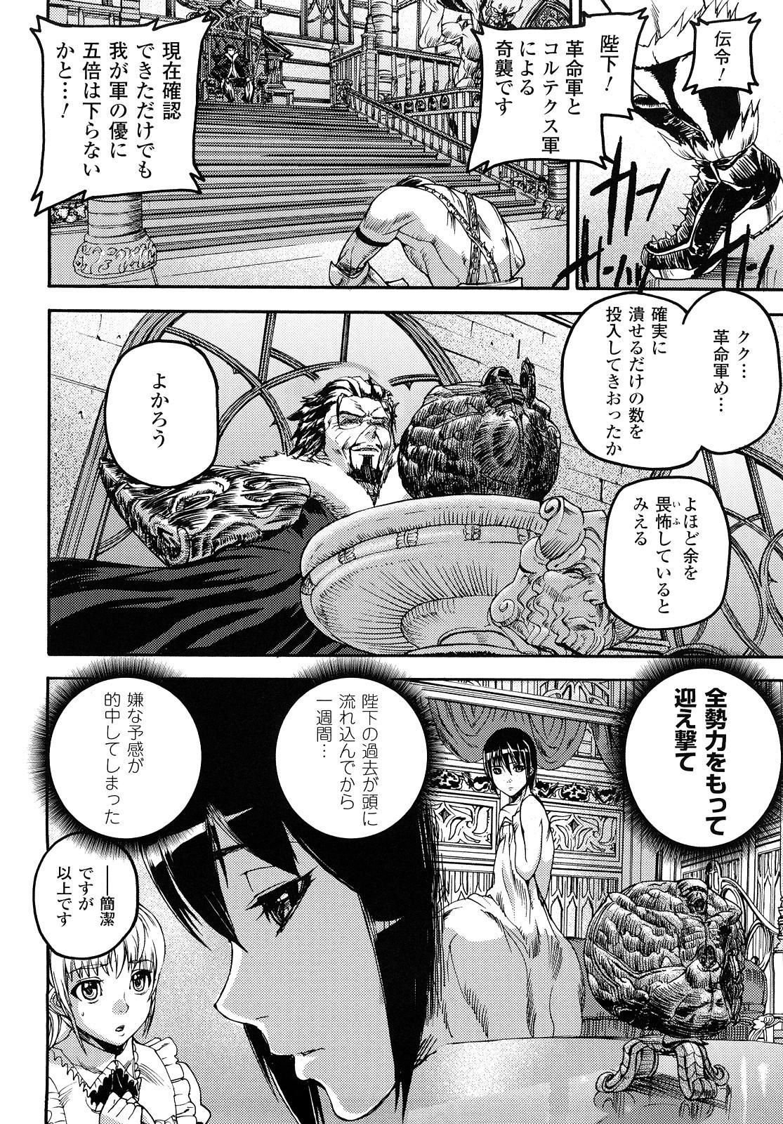 Cerberum no Hitsugi Haitoku no Hanmegami - The Coffin of Cerebrum Immoral Demivenus 106