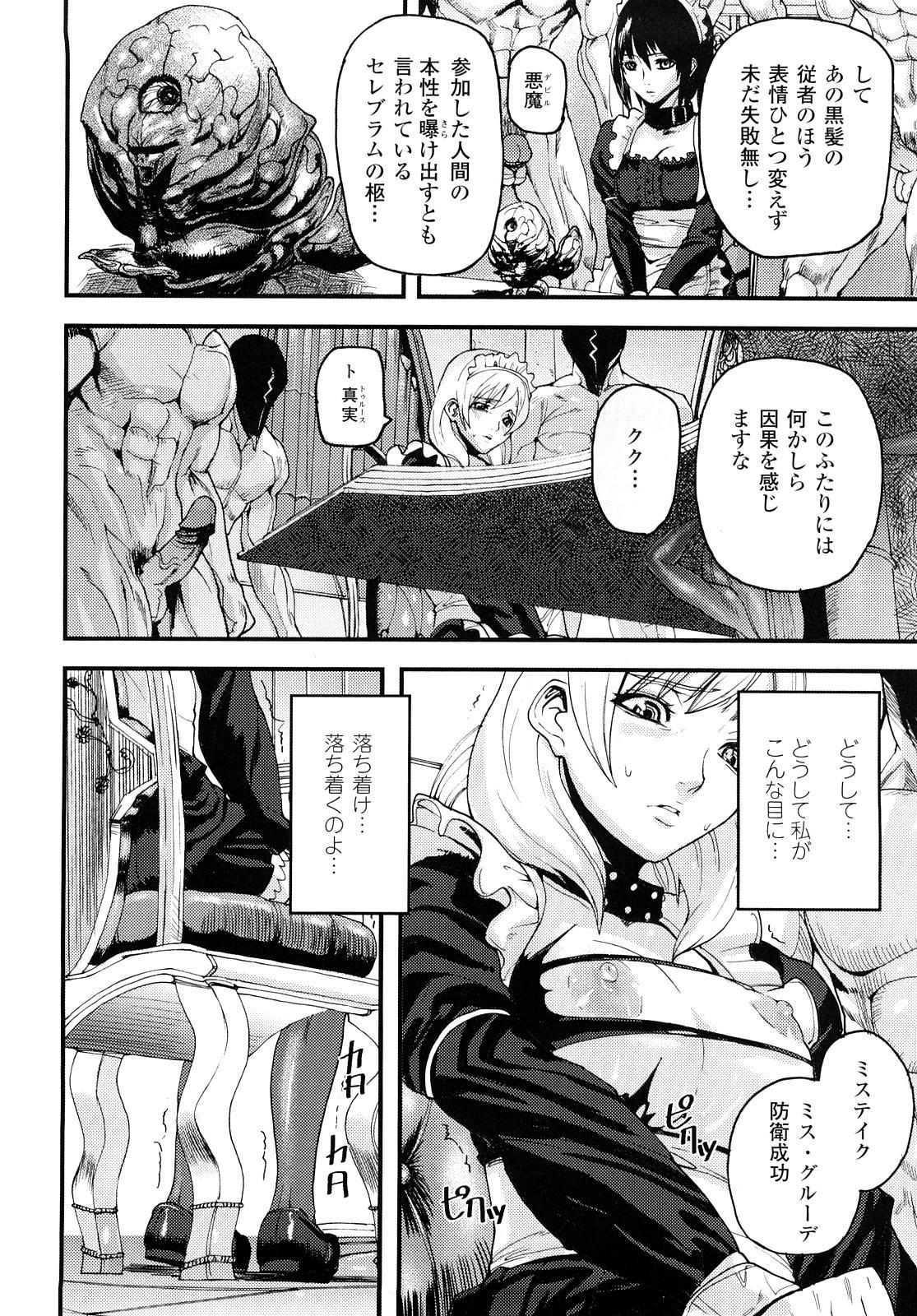 Cerberum no Hitsugi Haitoku no Hanmegami - The Coffin of Cerebrum Immoral Demivenus 10