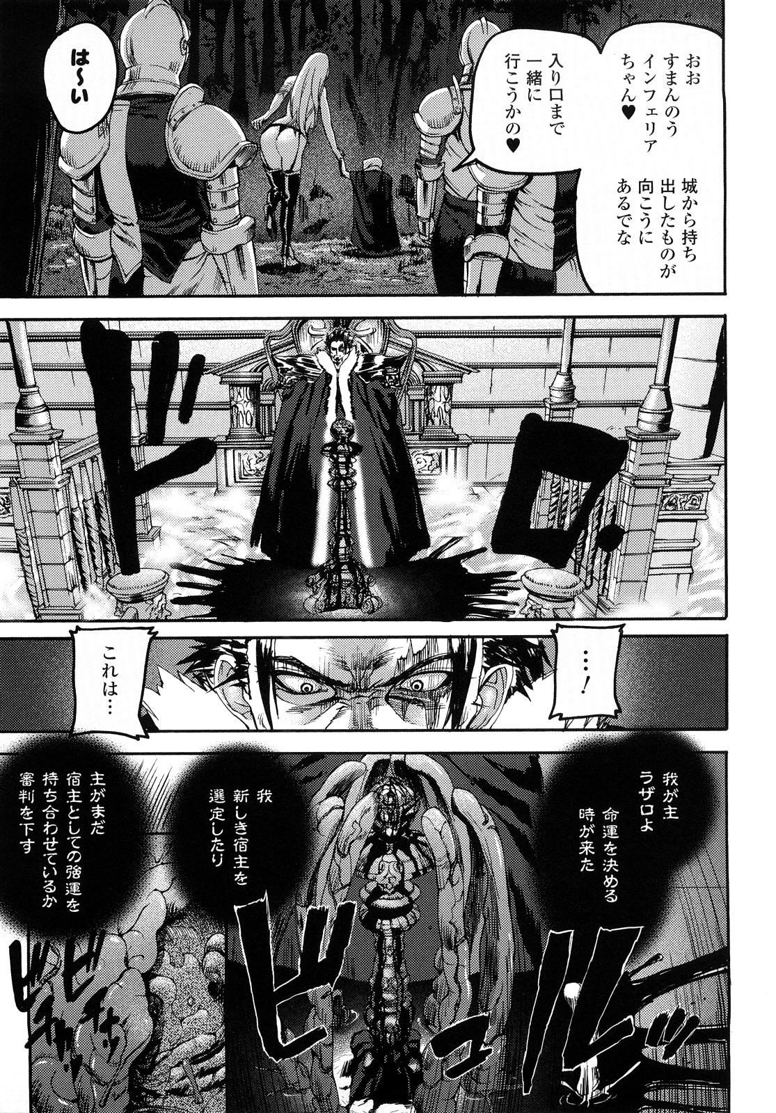 Cerberum no Hitsugi Haitoku no Hanmegami - The Coffin of Cerebrum Immoral Demivenus 109