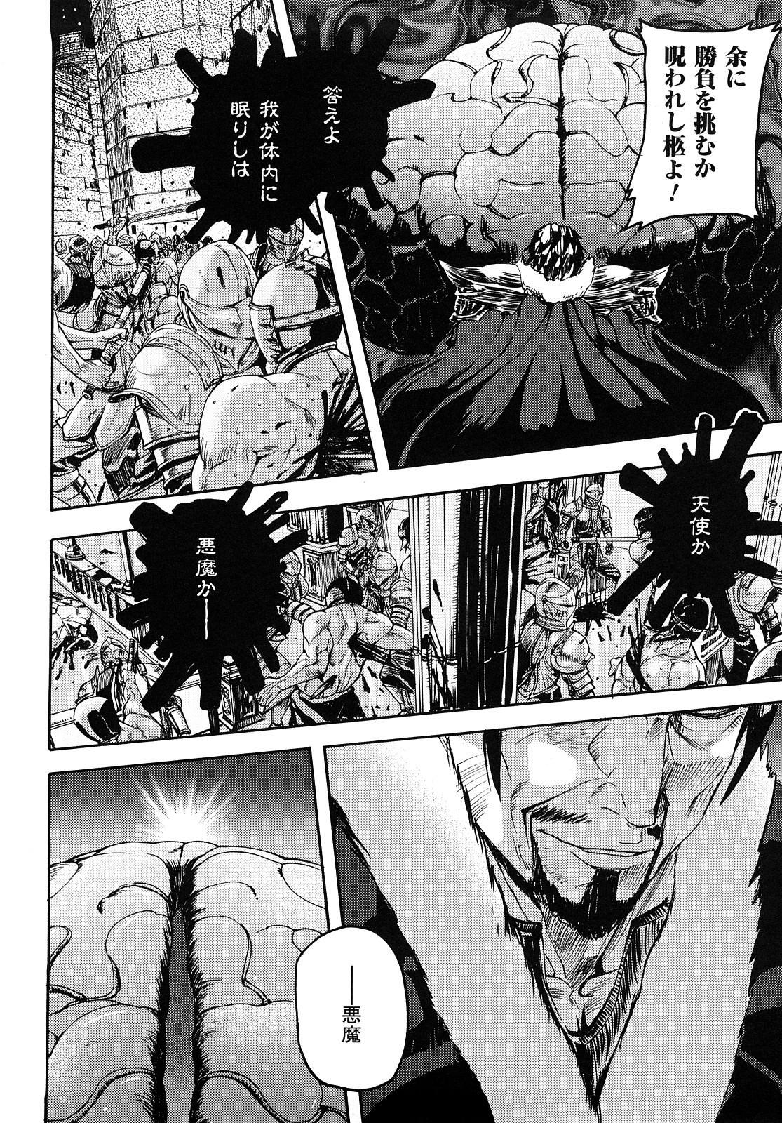Cerberum no Hitsugi Haitoku no Hanmegami - The Coffin of Cerebrum Immoral Demivenus 110