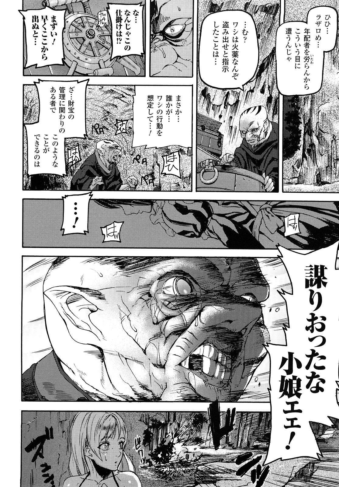 Cerberum no Hitsugi Haitoku no Hanmegami - The Coffin of Cerebrum Immoral Demivenus 126