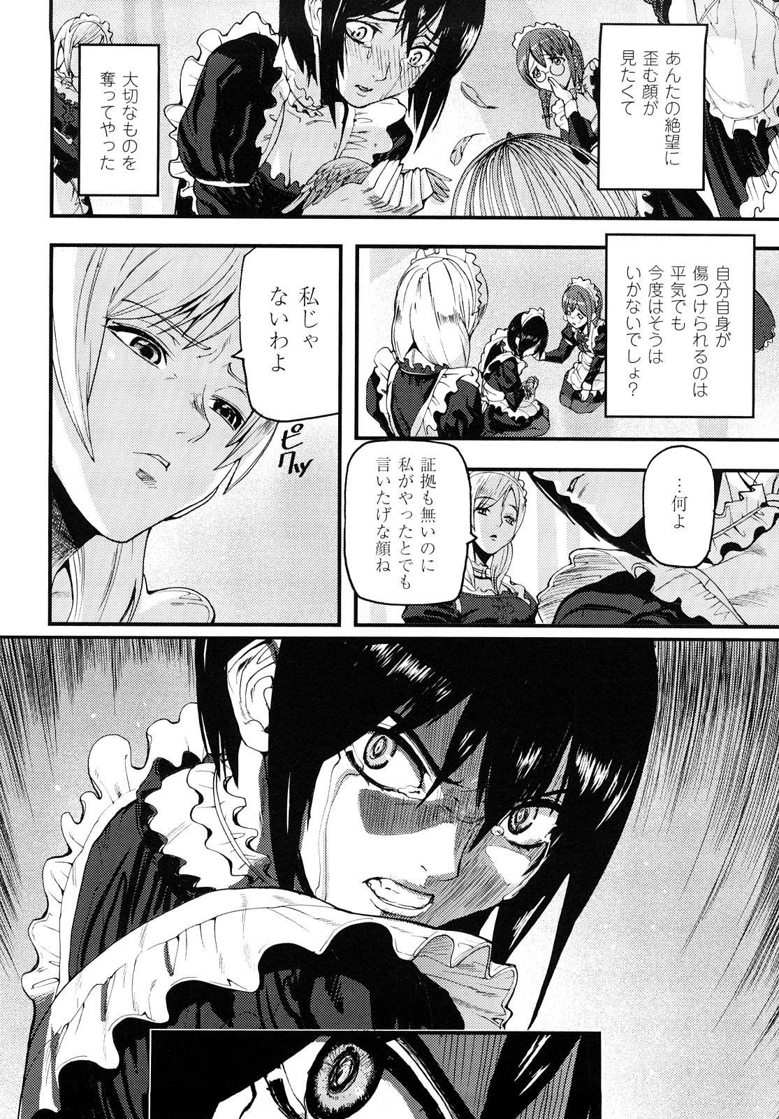 Cerberum no Hitsugi Haitoku no Hanmegami - The Coffin of Cerebrum Immoral Demivenus 12