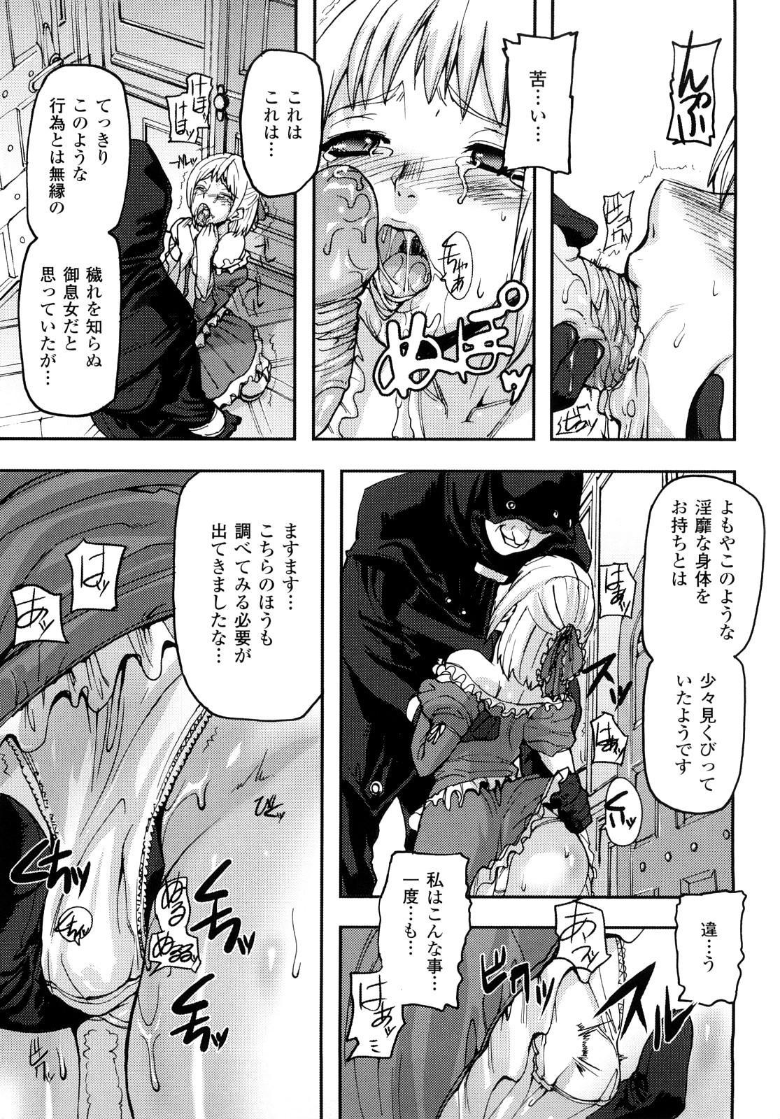 Cerberum no Hitsugi Haitoku no Hanmegami - The Coffin of Cerebrum Immoral Demivenus 151