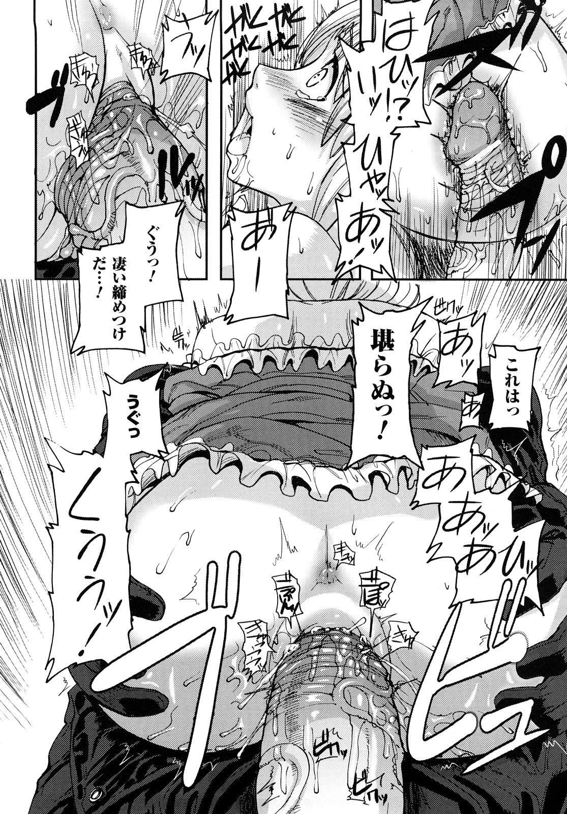 Cerberum no Hitsugi Haitoku no Hanmegami - The Coffin of Cerebrum Immoral Demivenus 154