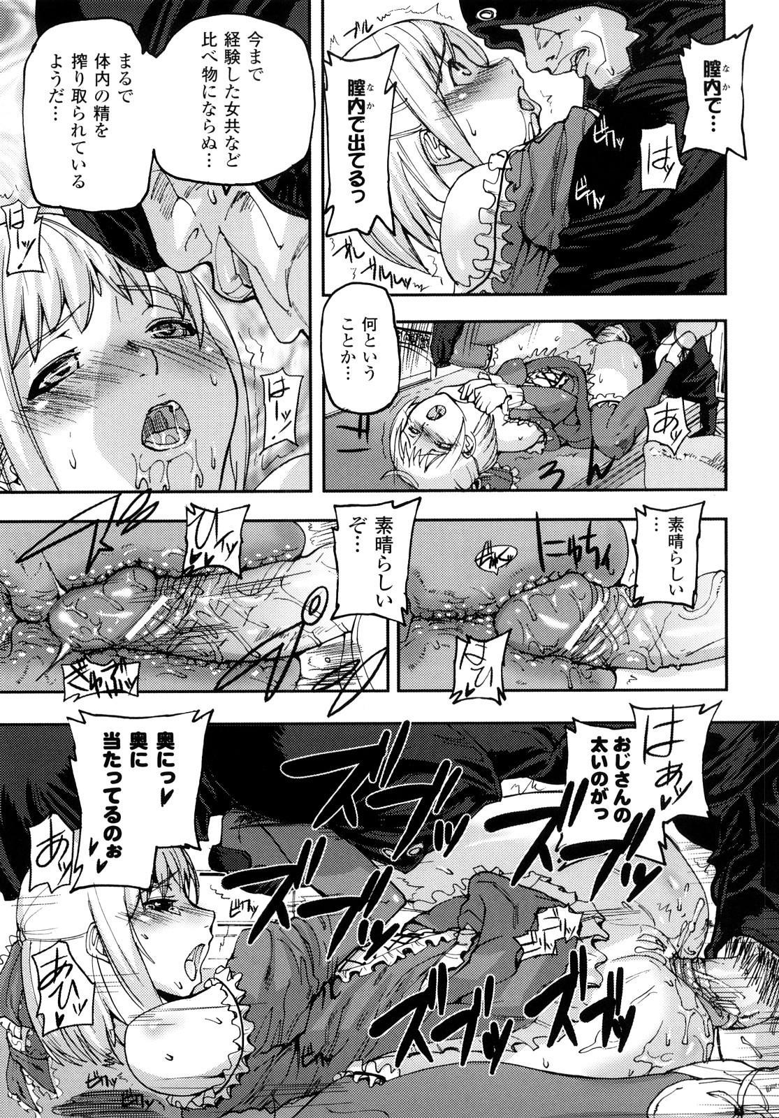 Cerberum no Hitsugi Haitoku no Hanmegami - The Coffin of Cerebrum Immoral Demivenus 155