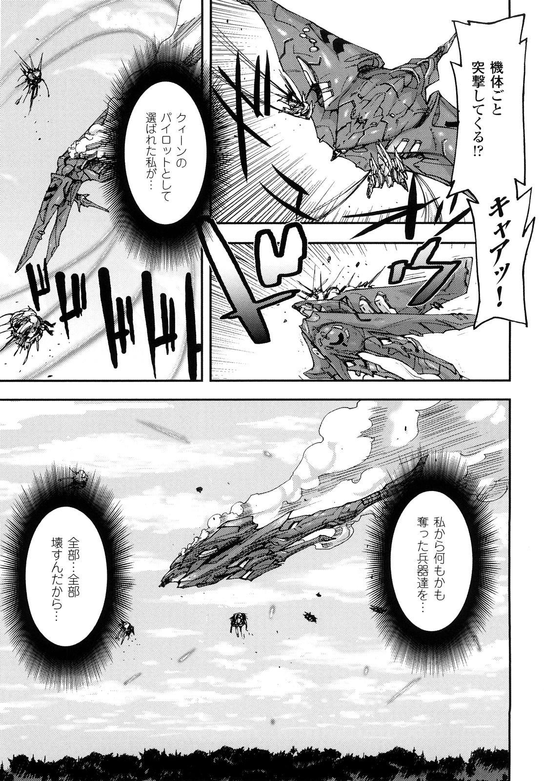 Cerberum no Hitsugi Haitoku no Hanmegami - The Coffin of Cerebrum Immoral Demivenus 163