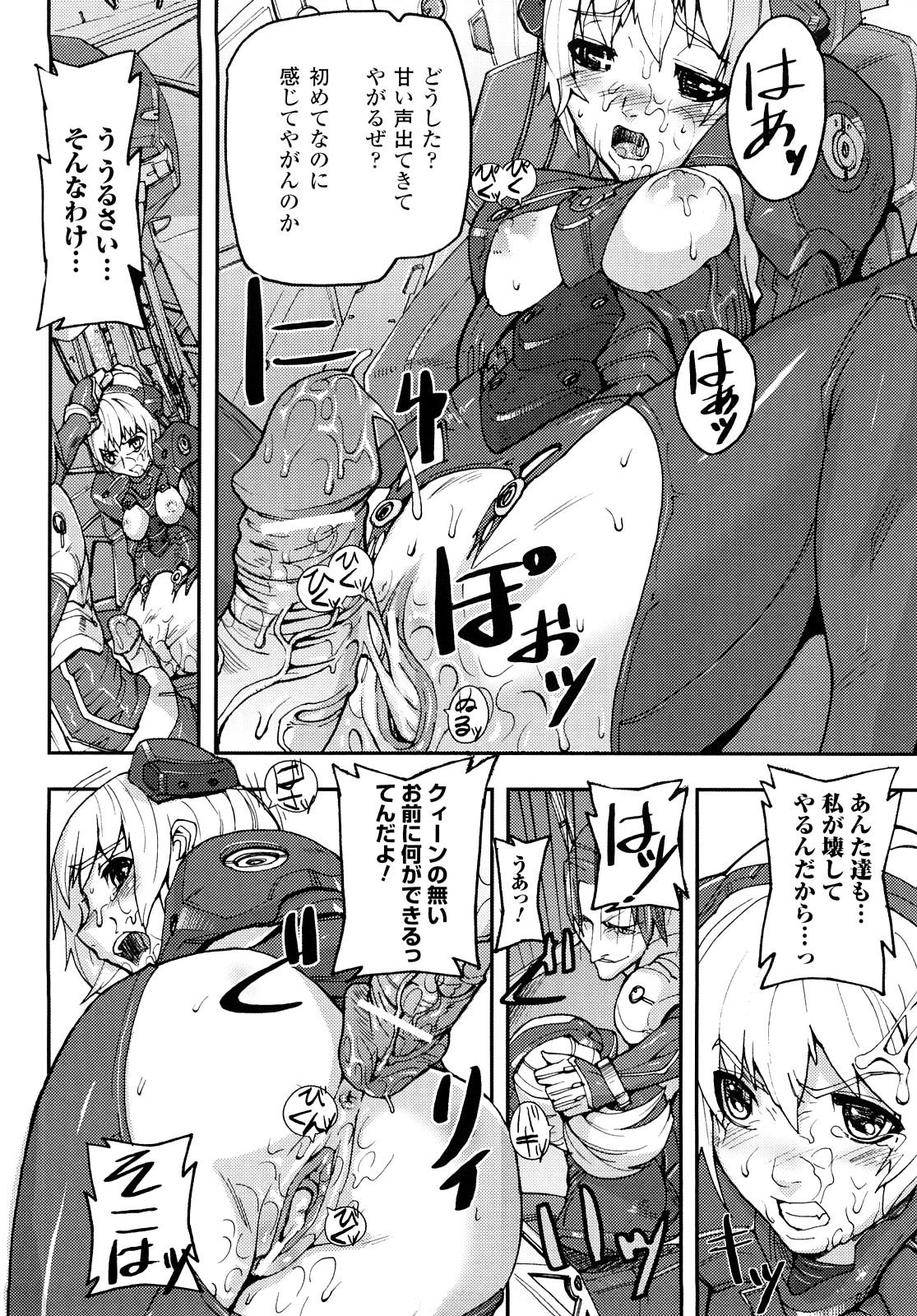 Cerberum no Hitsugi Haitoku no Hanmegami - The Coffin of Cerebrum Immoral Demivenus 170