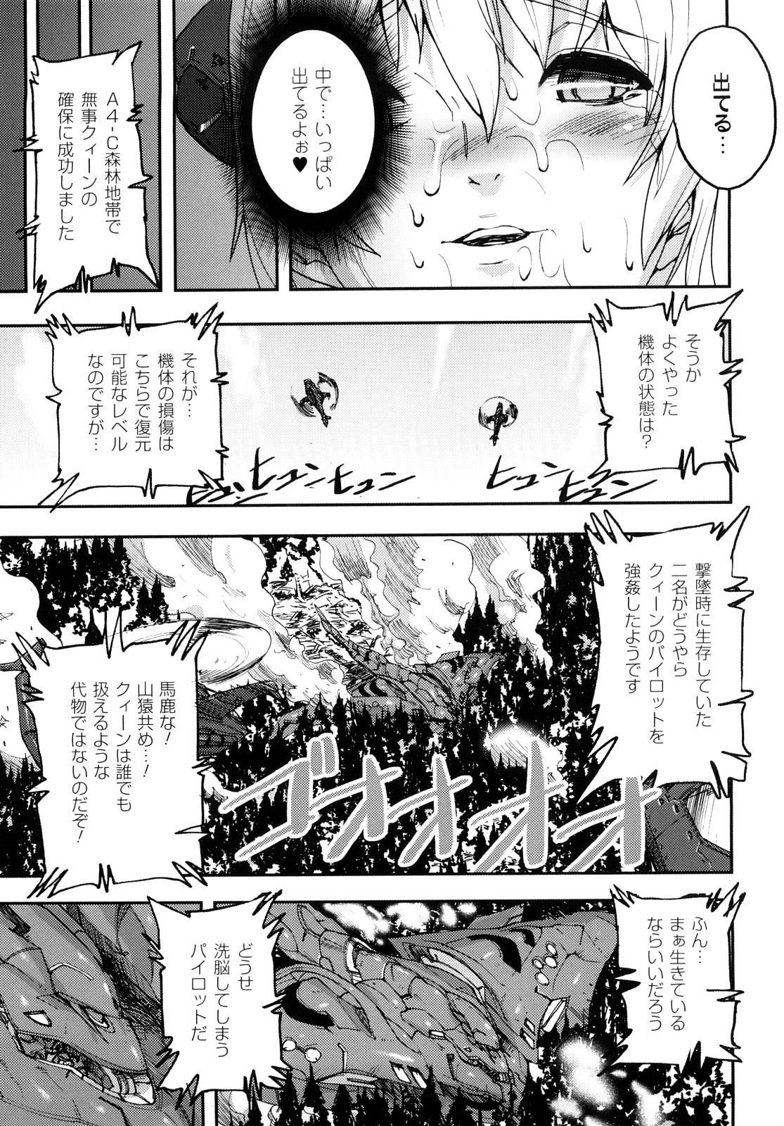 Cerberum no Hitsugi Haitoku no Hanmegami - The Coffin of Cerebrum Immoral Demivenus 175