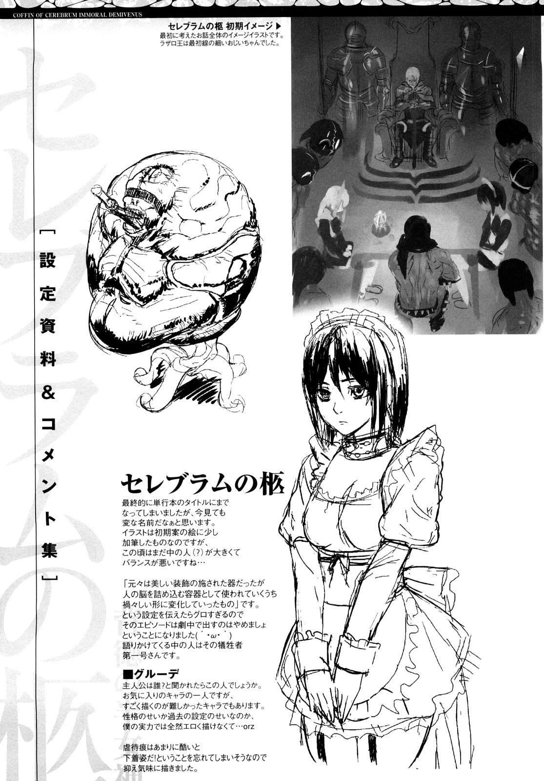 Cerberum no Hitsugi Haitoku no Hanmegami - The Coffin of Cerebrum Immoral Demivenus 177