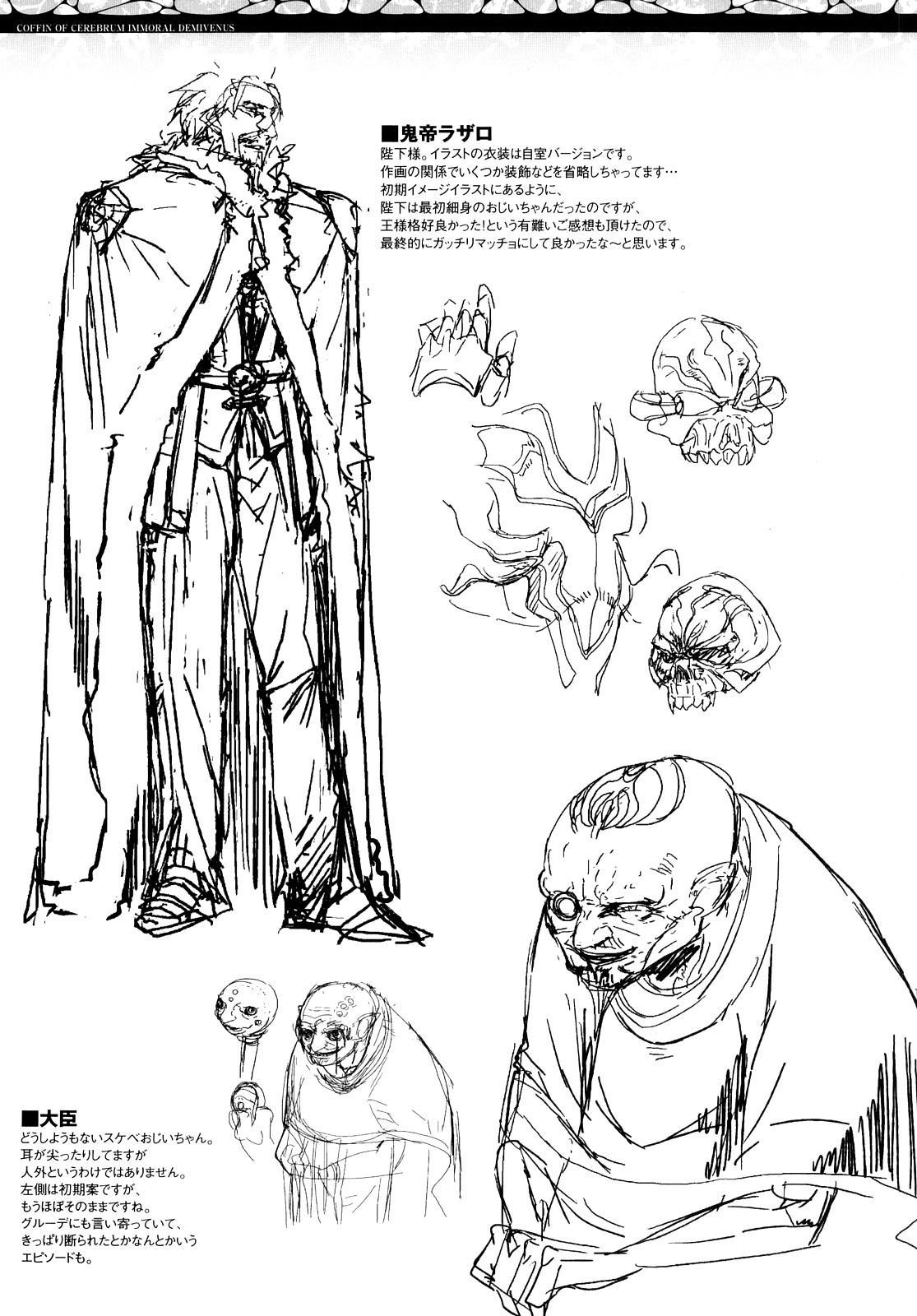 Cerberum no Hitsugi Haitoku no Hanmegami - The Coffin of Cerebrum Immoral Demivenus 179