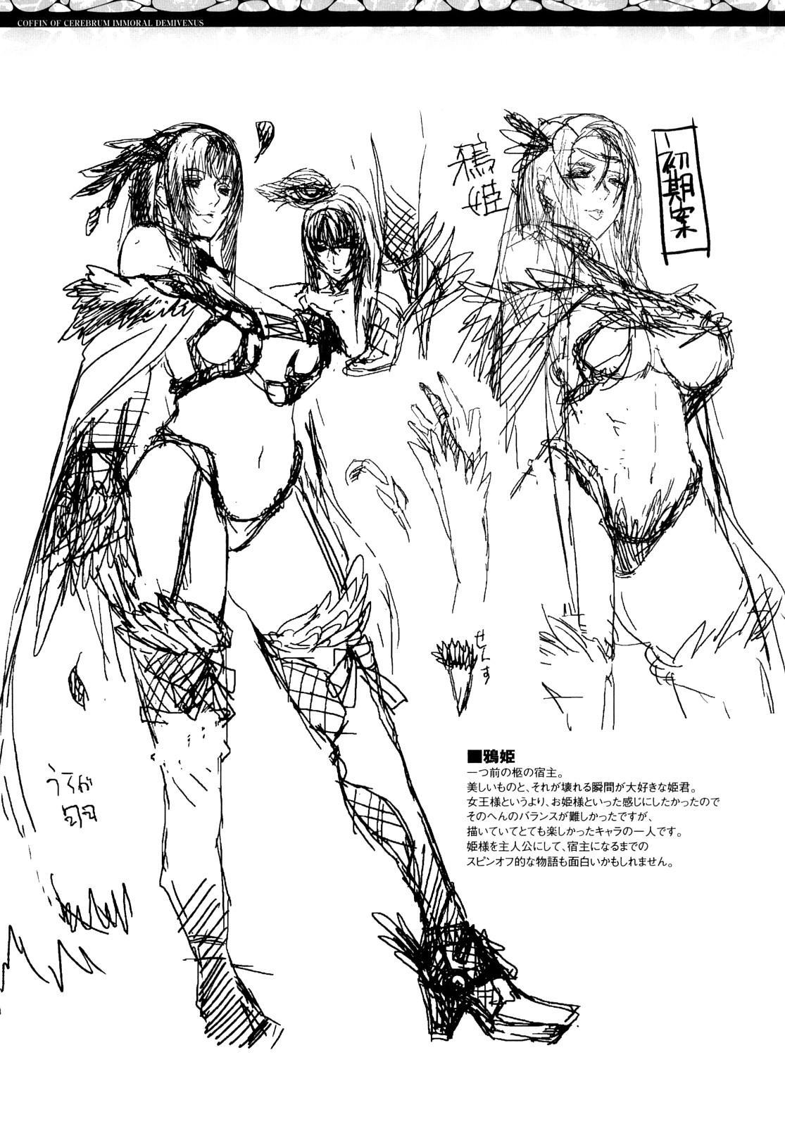 Cerberum no Hitsugi Haitoku no Hanmegami - The Coffin of Cerebrum Immoral Demivenus 183
