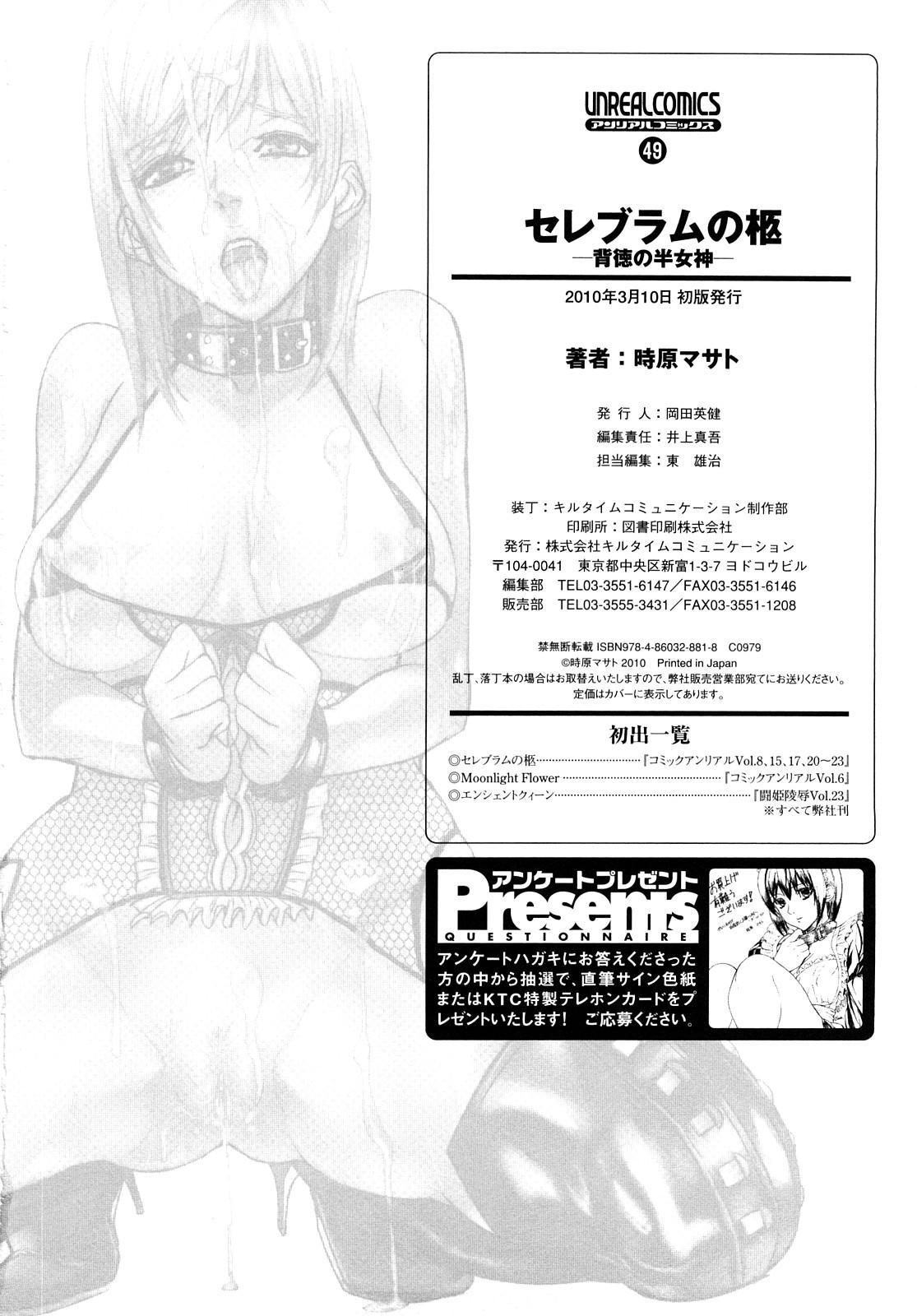 Cerberum no Hitsugi Haitoku no Hanmegami - The Coffin of Cerebrum Immoral Demivenus 188