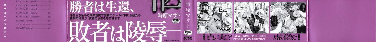 Cerberum no Hitsugi Haitoku no Hanmegami - The Coffin of Cerebrum Immoral Demivenus 1