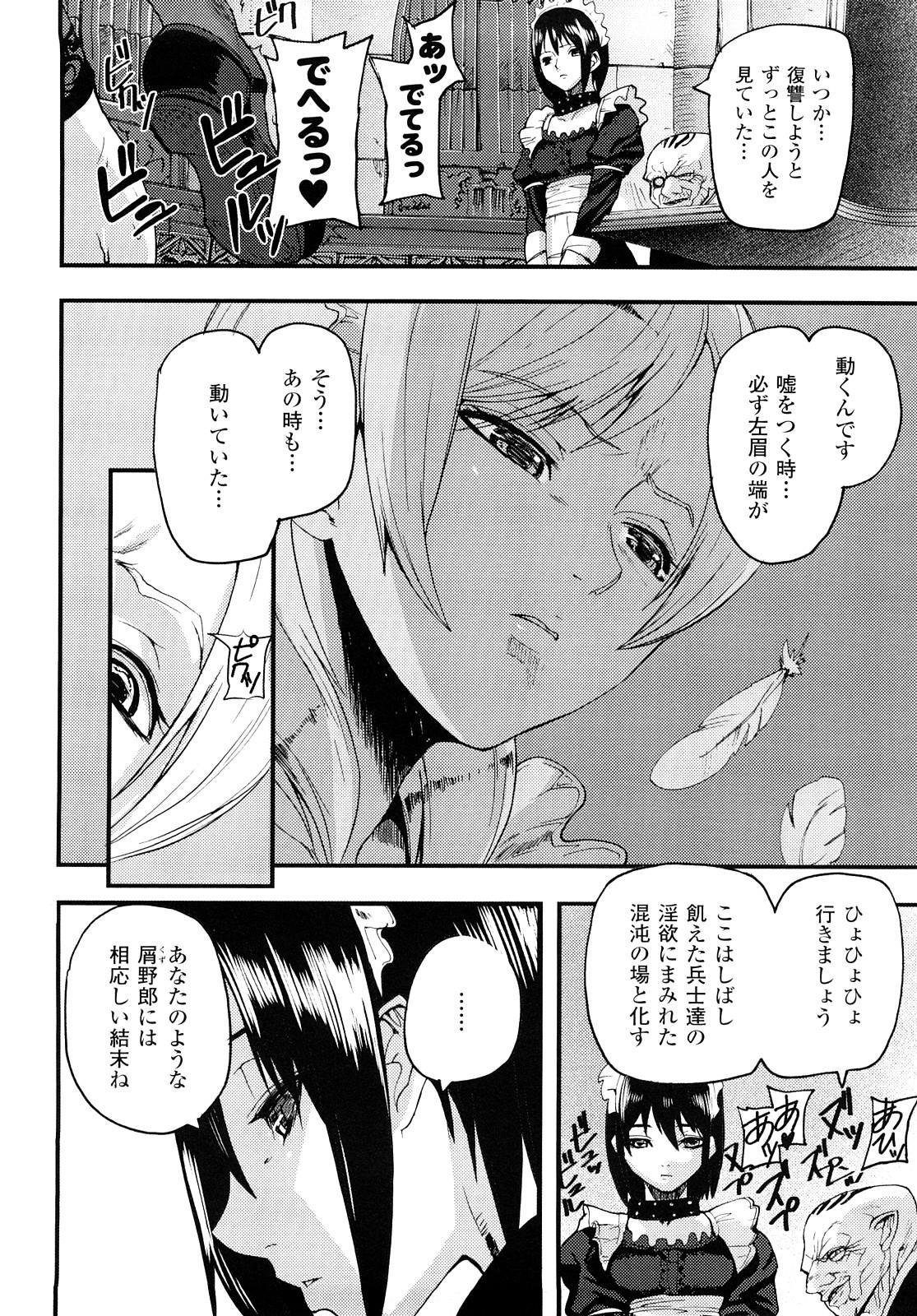 Cerberum no Hitsugi Haitoku no Hanmegami - The Coffin of Cerebrum Immoral Demivenus 24