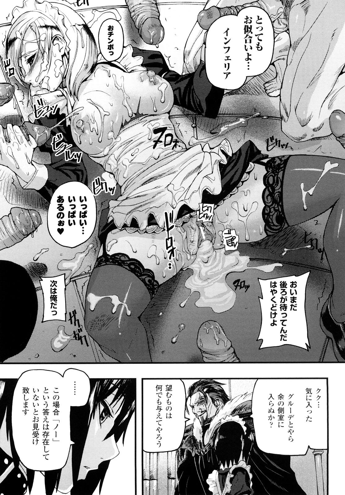 Cerberum no Hitsugi Haitoku no Hanmegami - The Coffin of Cerebrum Immoral Demivenus 25