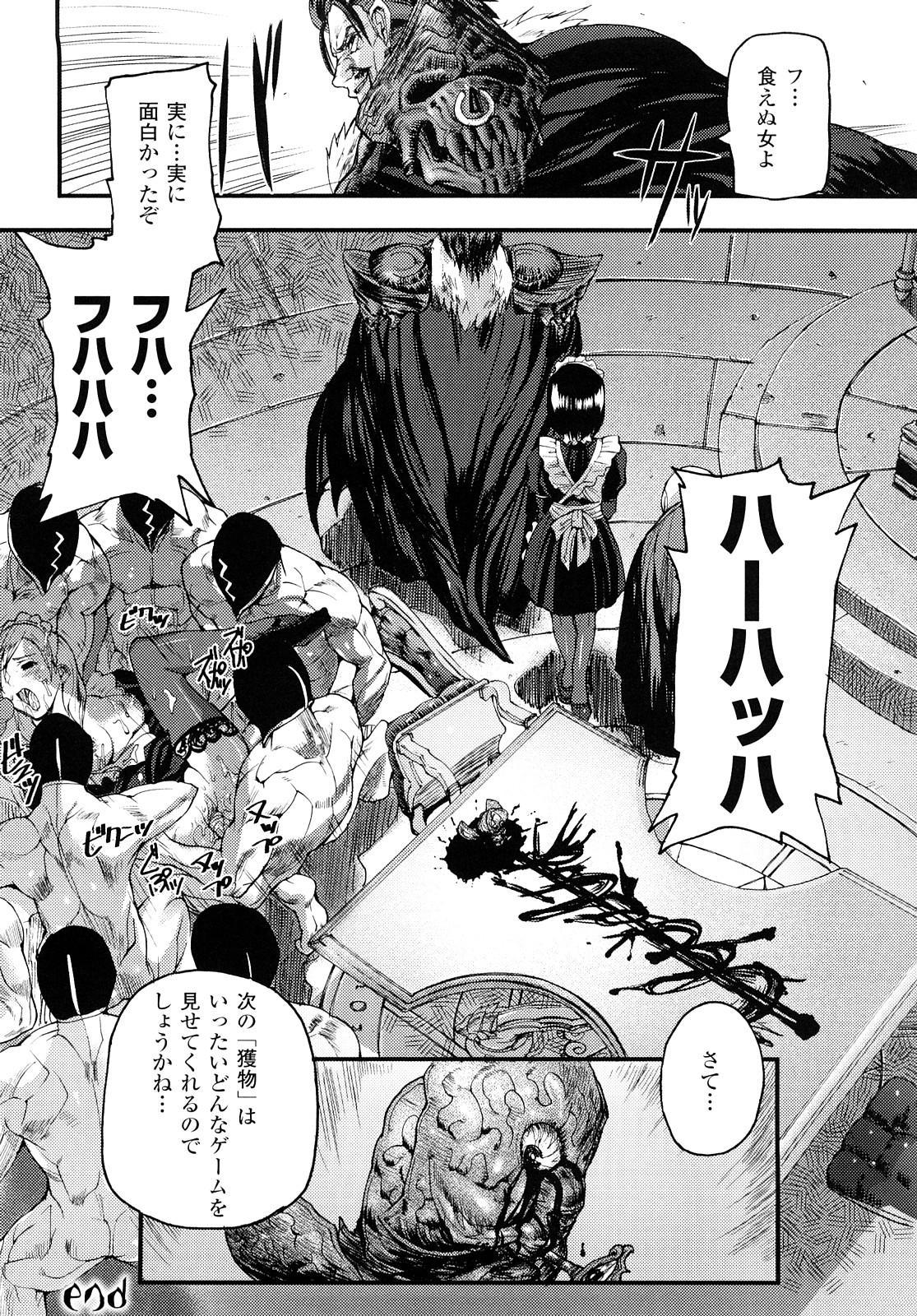 Cerberum no Hitsugi Haitoku no Hanmegami - The Coffin of Cerebrum Immoral Demivenus 26