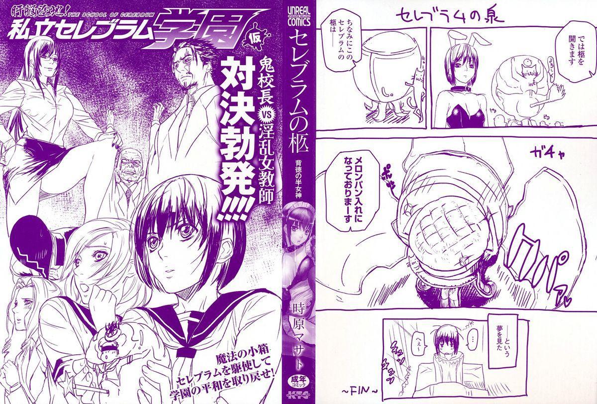 Cerberum no Hitsugi Haitoku no Hanmegami - The Coffin of Cerebrum Immoral Demivenus 2