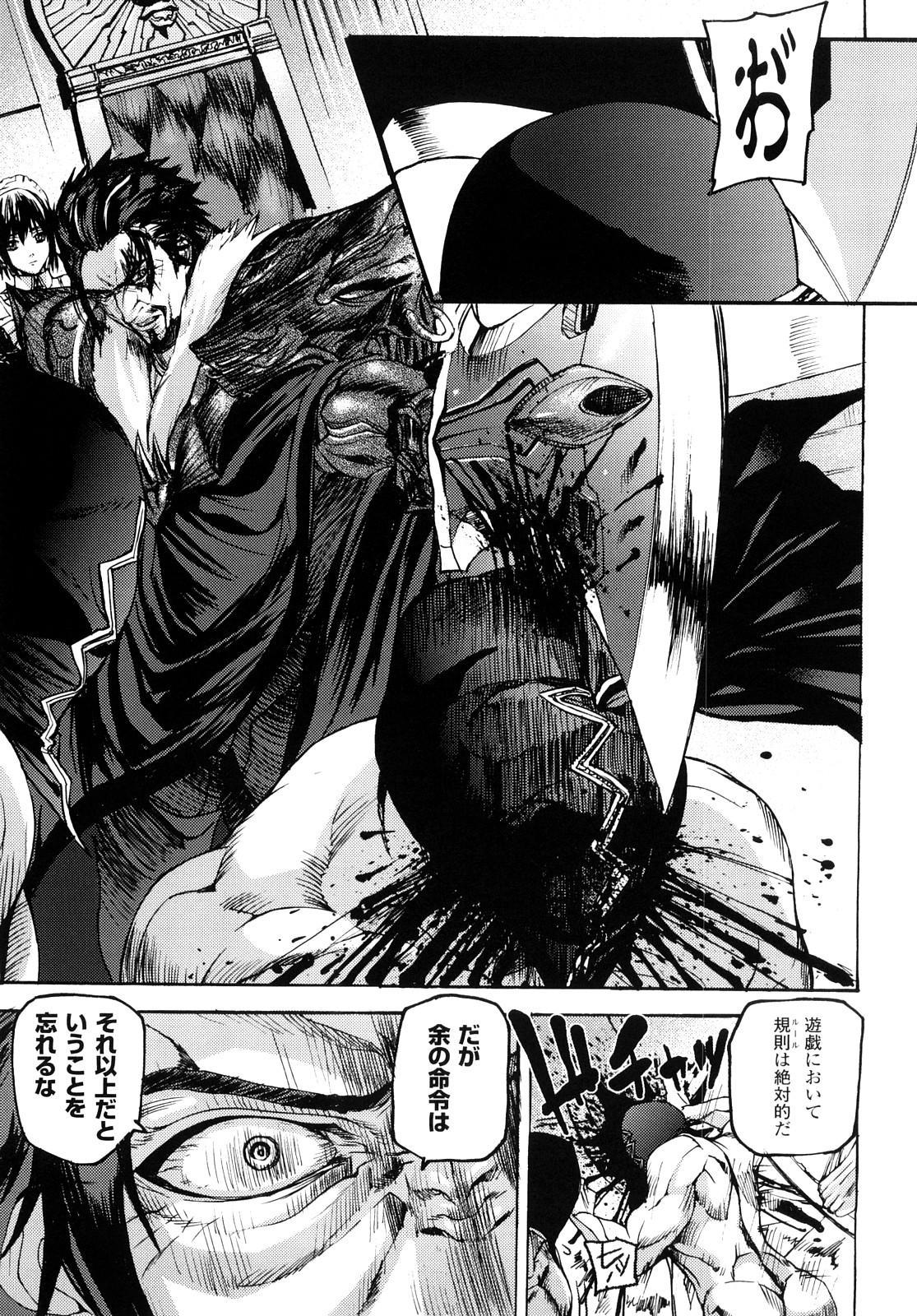 Cerberum no Hitsugi Haitoku no Hanmegami - The Coffin of Cerebrum Immoral Demivenus 39