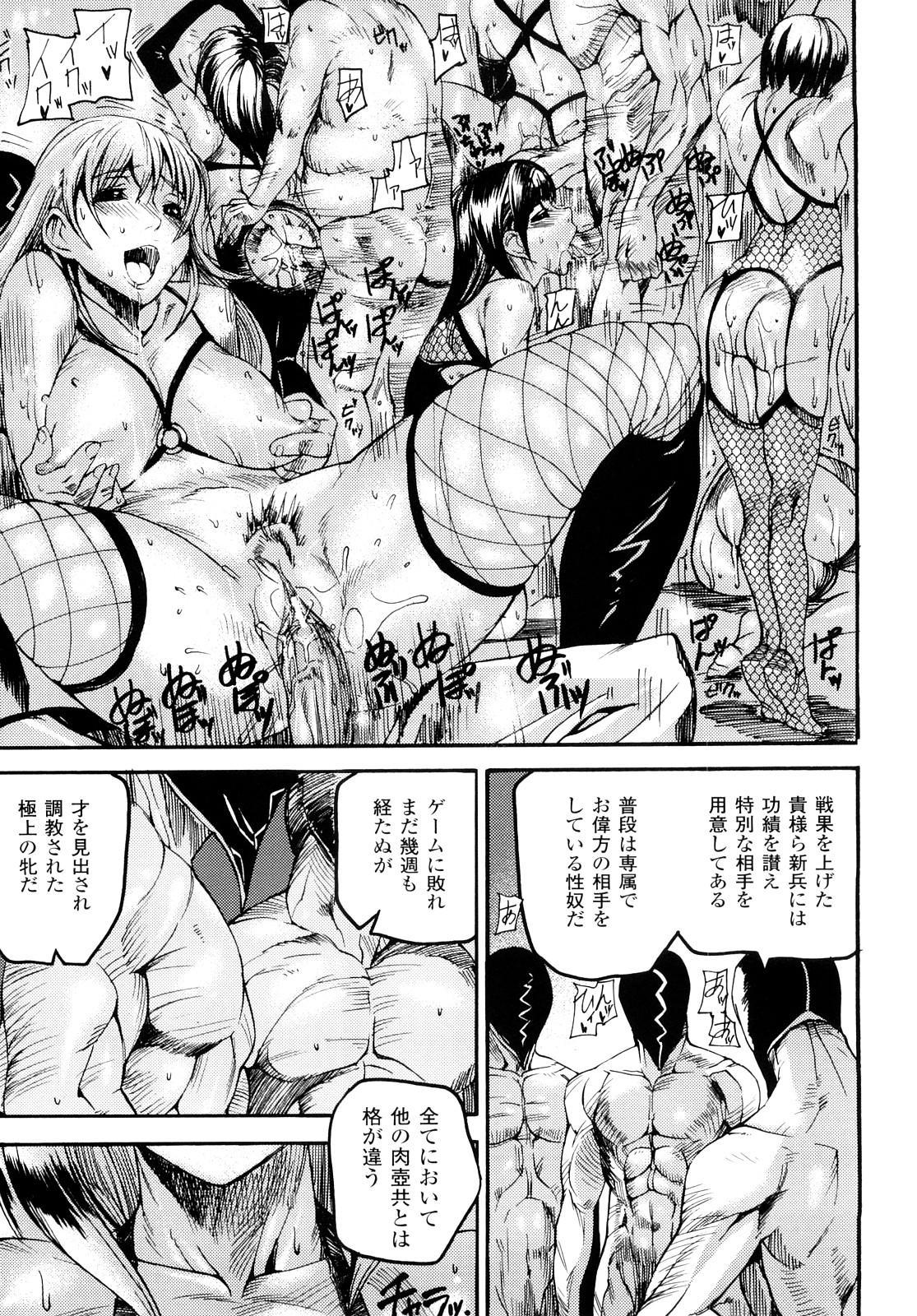 Cerberum no Hitsugi Haitoku no Hanmegami - The Coffin of Cerebrum Immoral Demivenus 49