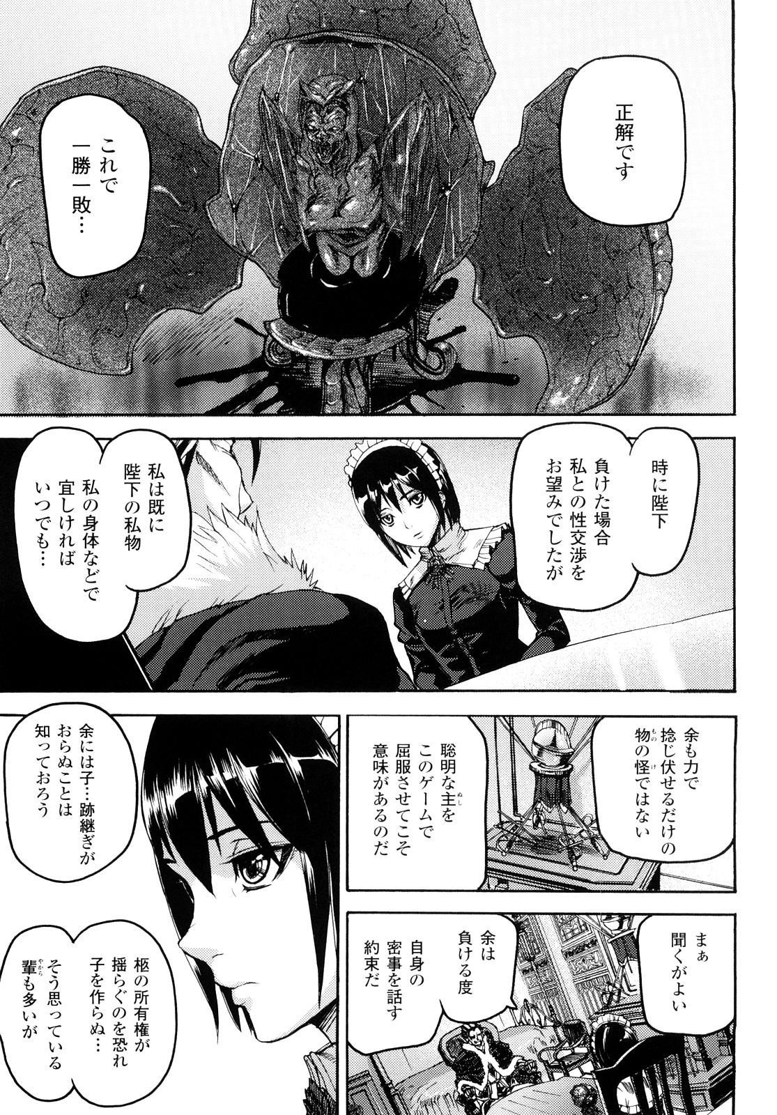 Cerberum no Hitsugi Haitoku no Hanmegami - The Coffin of Cerebrum Immoral Demivenus 59