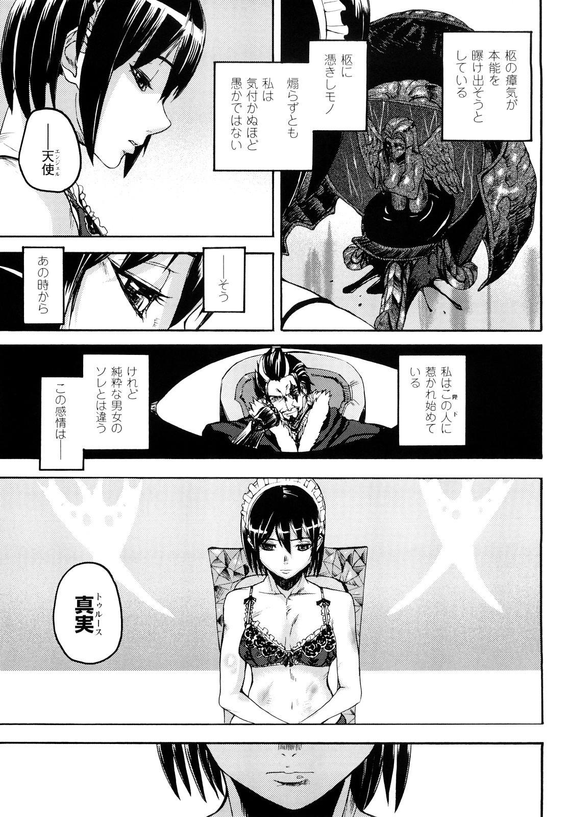 Cerberum no Hitsugi Haitoku no Hanmegami - The Coffin of Cerebrum Immoral Demivenus 67