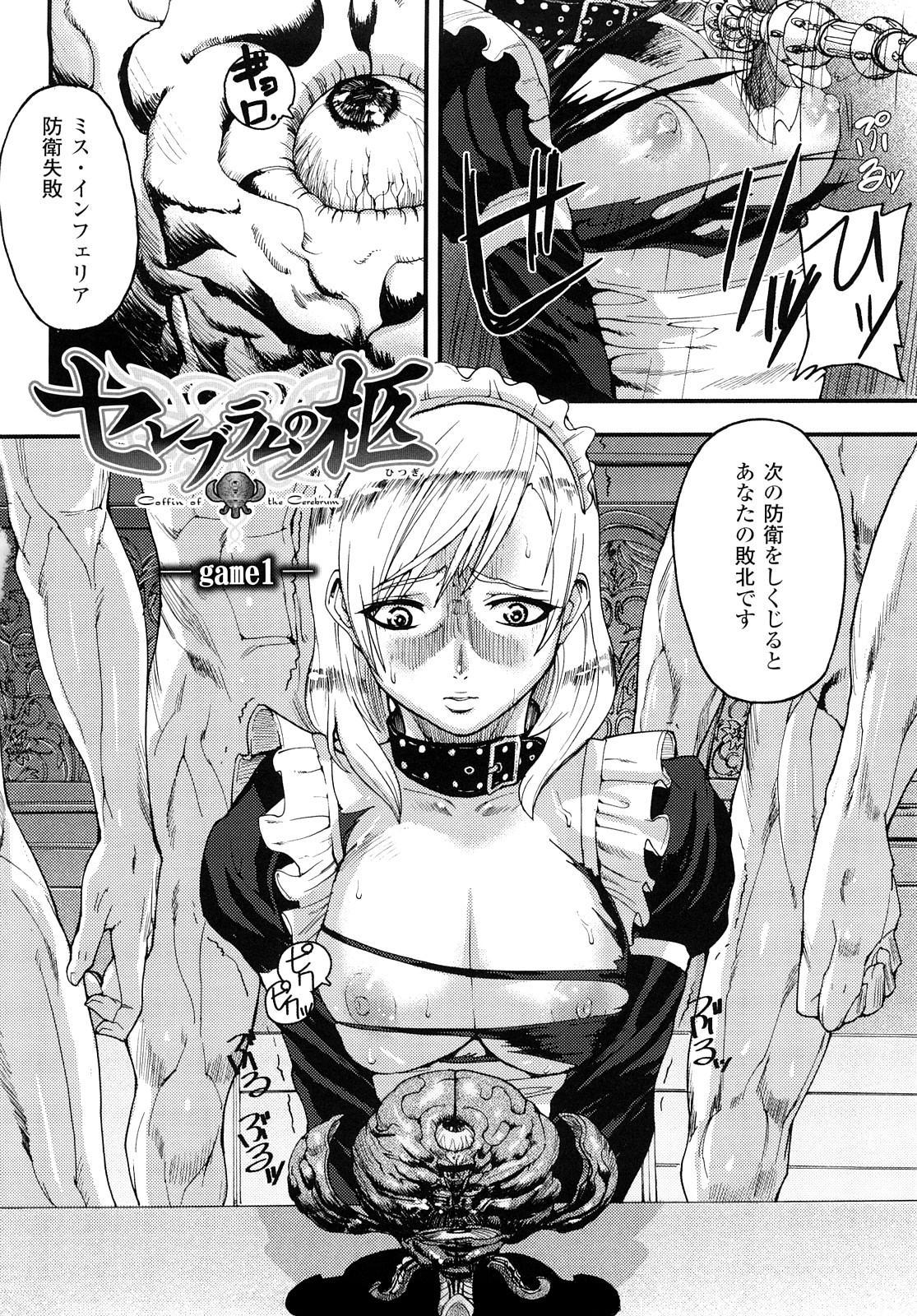 Cerberum no Hitsugi Haitoku no Hanmegami - The Coffin of Cerebrum Immoral Demivenus 6