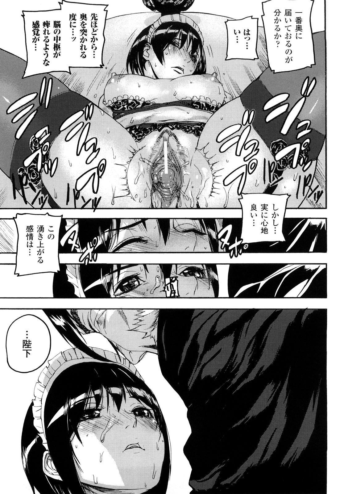 Cerberum no Hitsugi Haitoku no Hanmegami - The Coffin of Cerebrum Immoral Demivenus 75